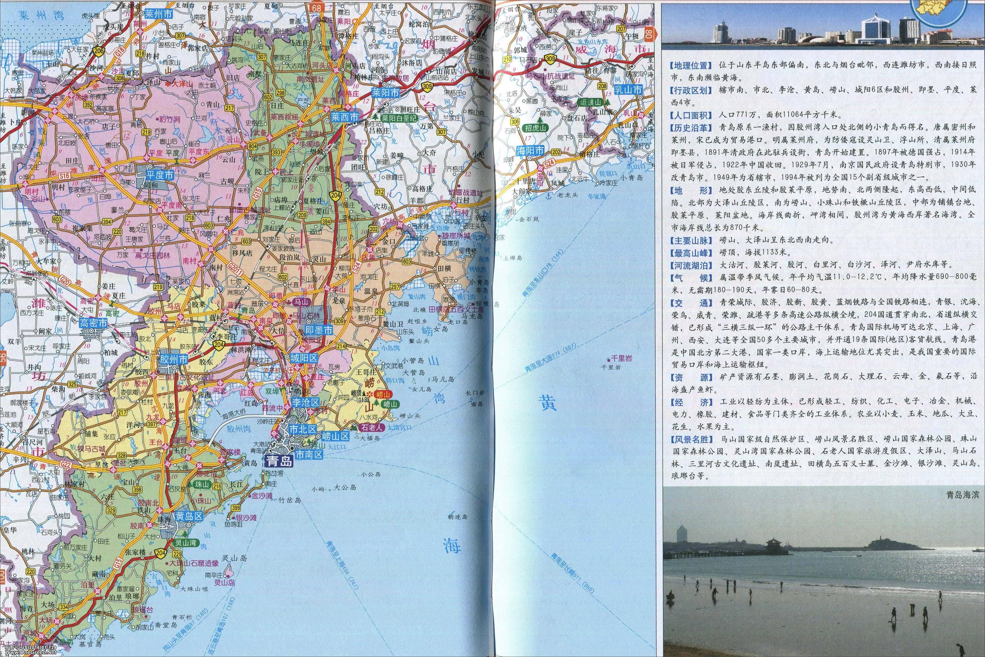 青岛市地图高清版