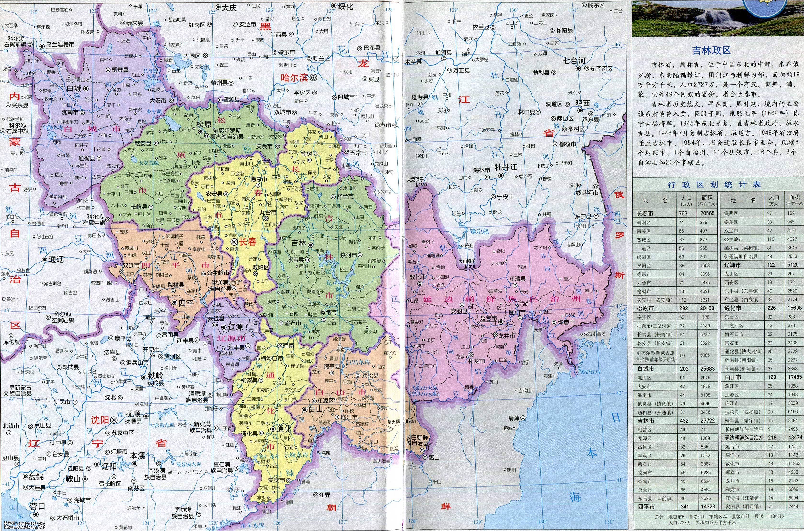 吉林省地图高清版