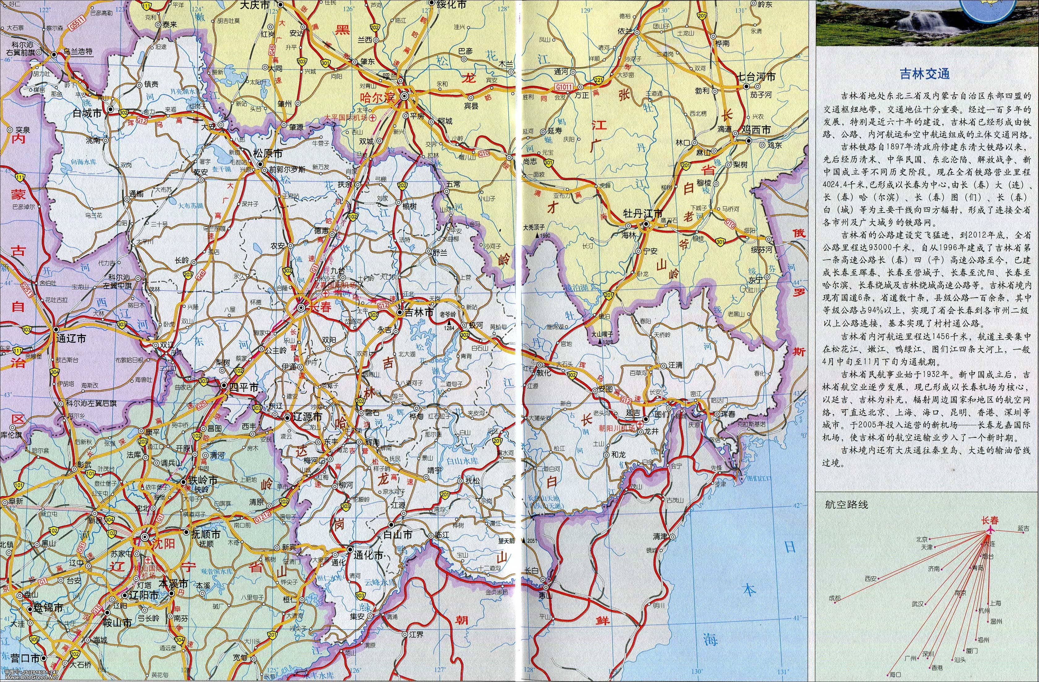 吉林旅游交通地图