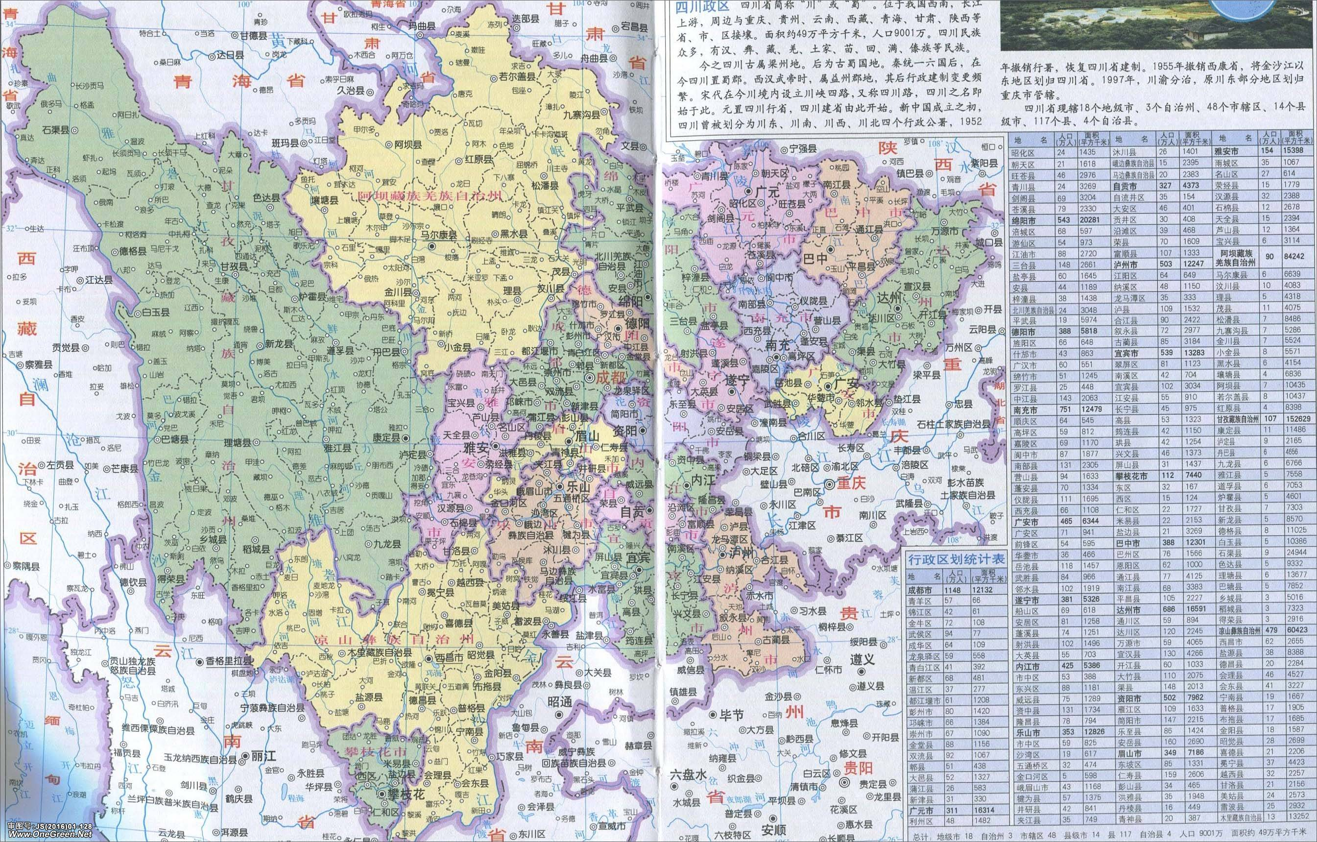四川省地图高清版