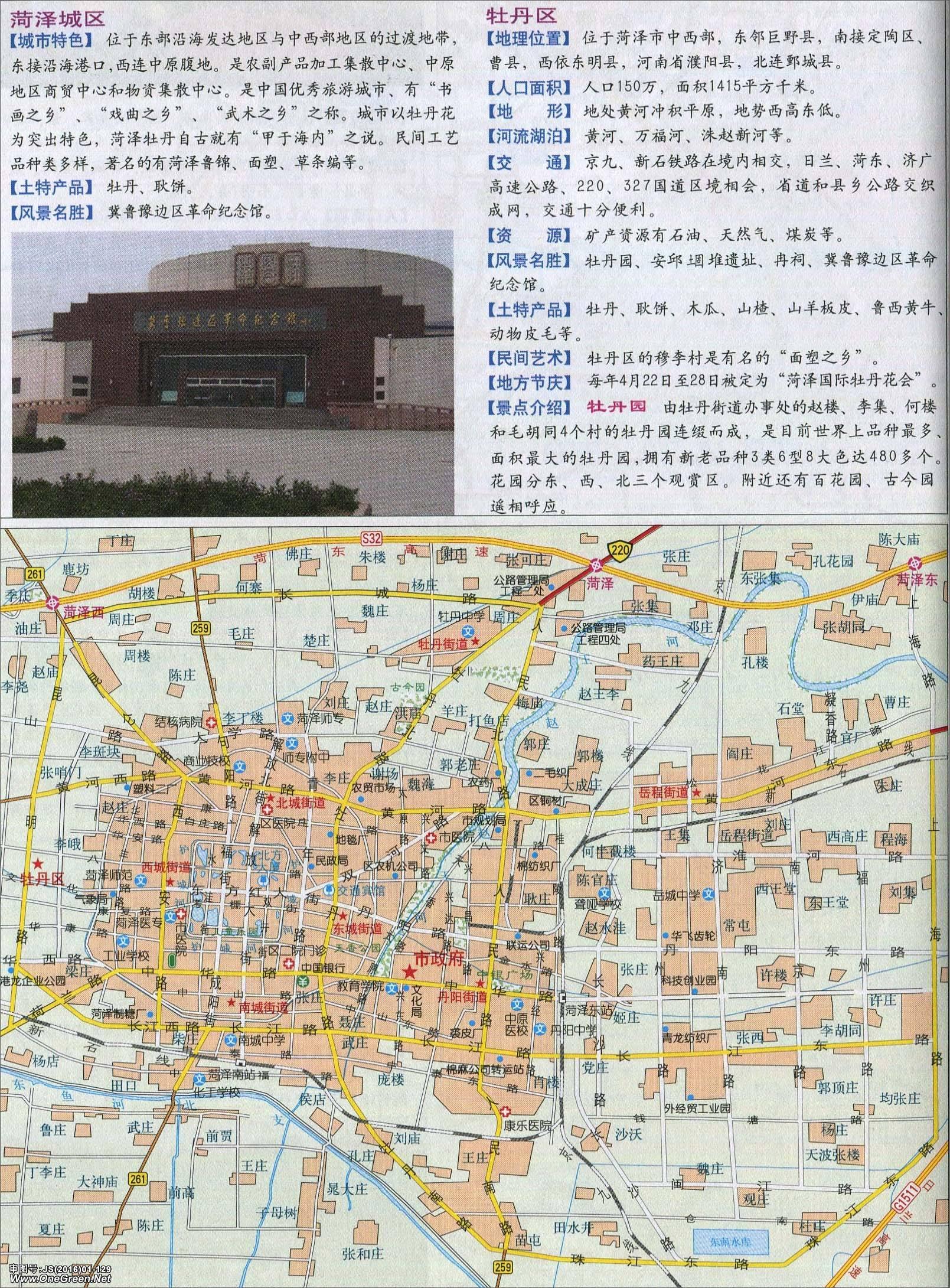 菏泽城区地图
