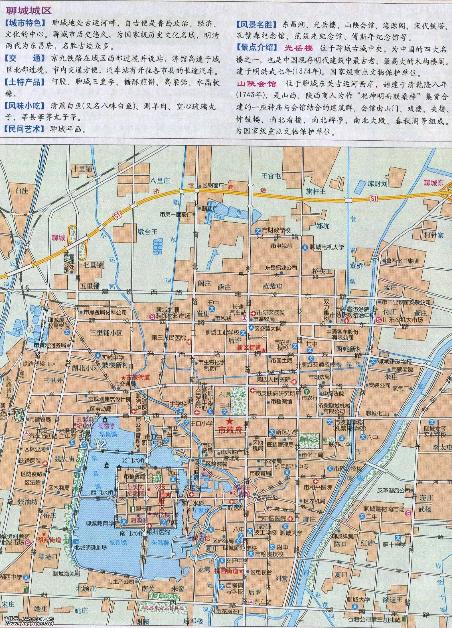 聊城城区地图