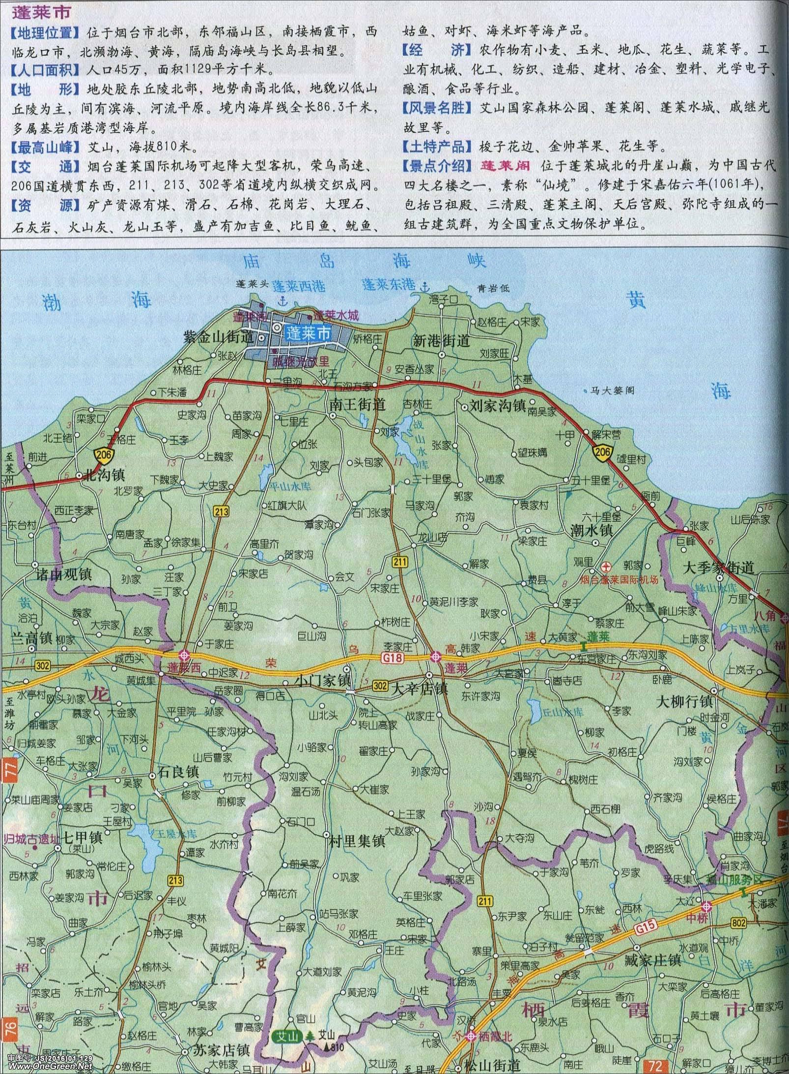 山东省潍坊市地图_蓬莱市地图_烟台地图库_地图窝