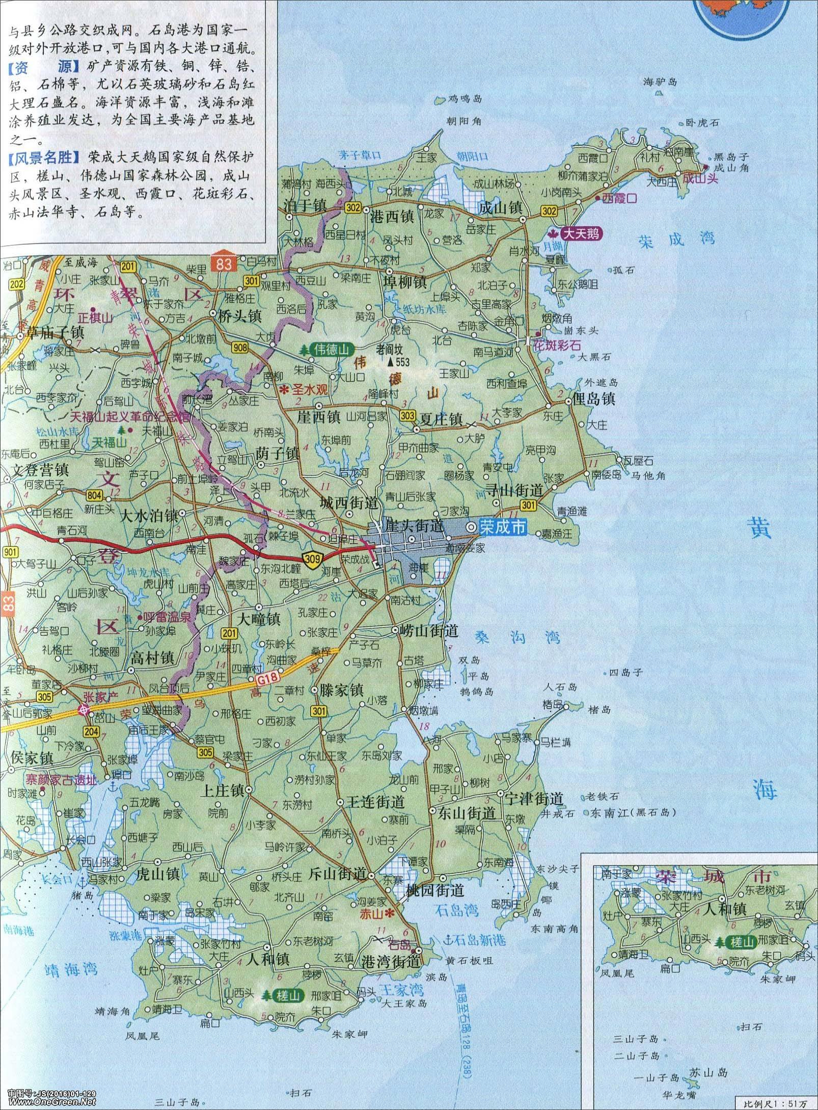 荣成市地图图片