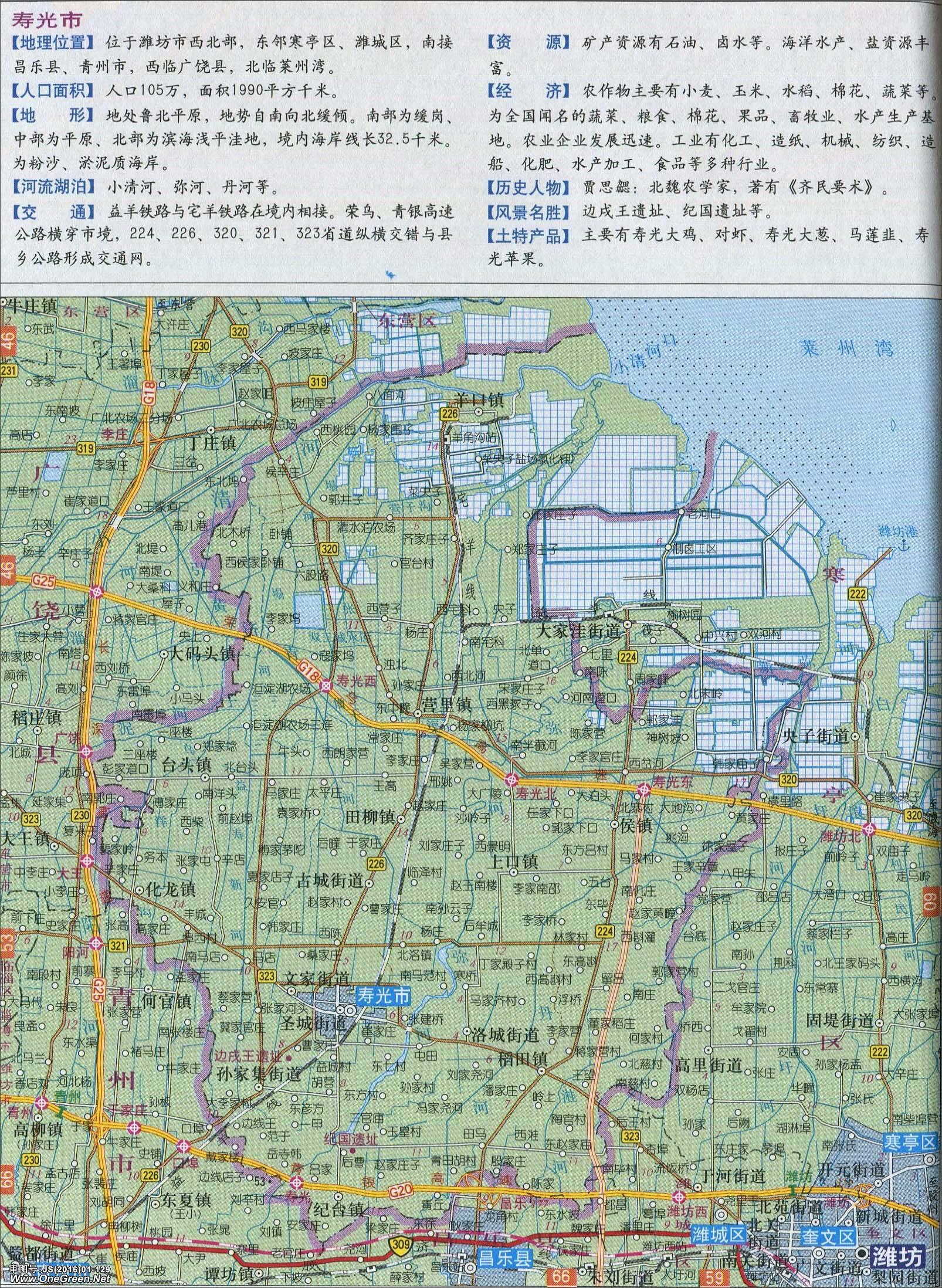 淄博张店地图高清版