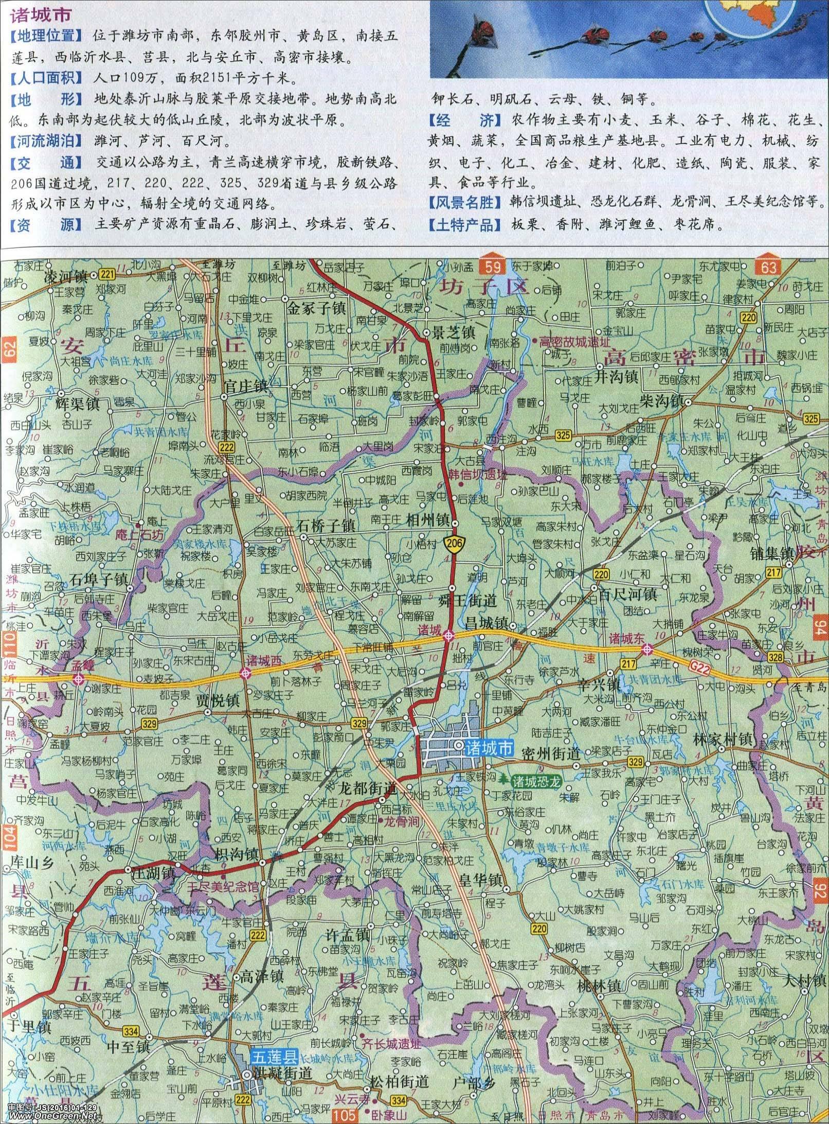 诸城市地图