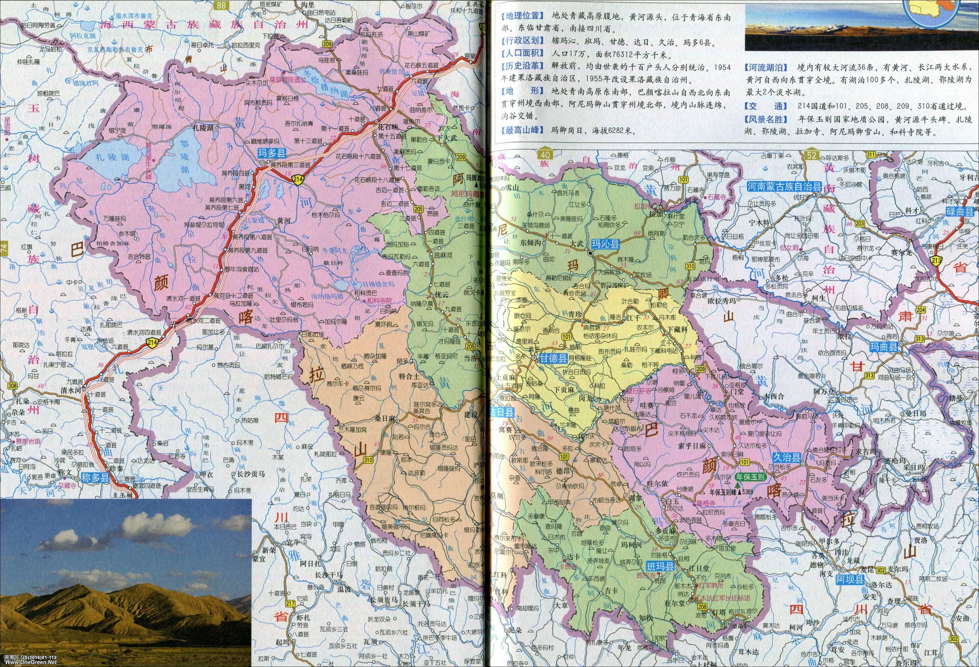 地图库 中国地图 青海 果洛 >> 果洛藏族自治州地图    世界各国