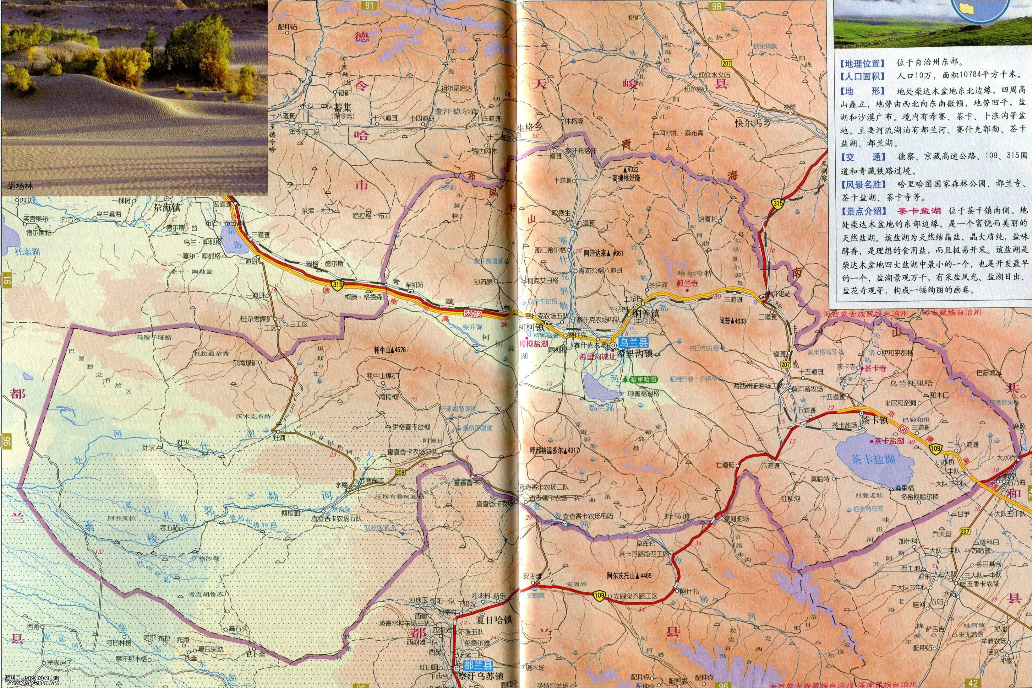 乌兰县gdp2020_青海乌兰县图片