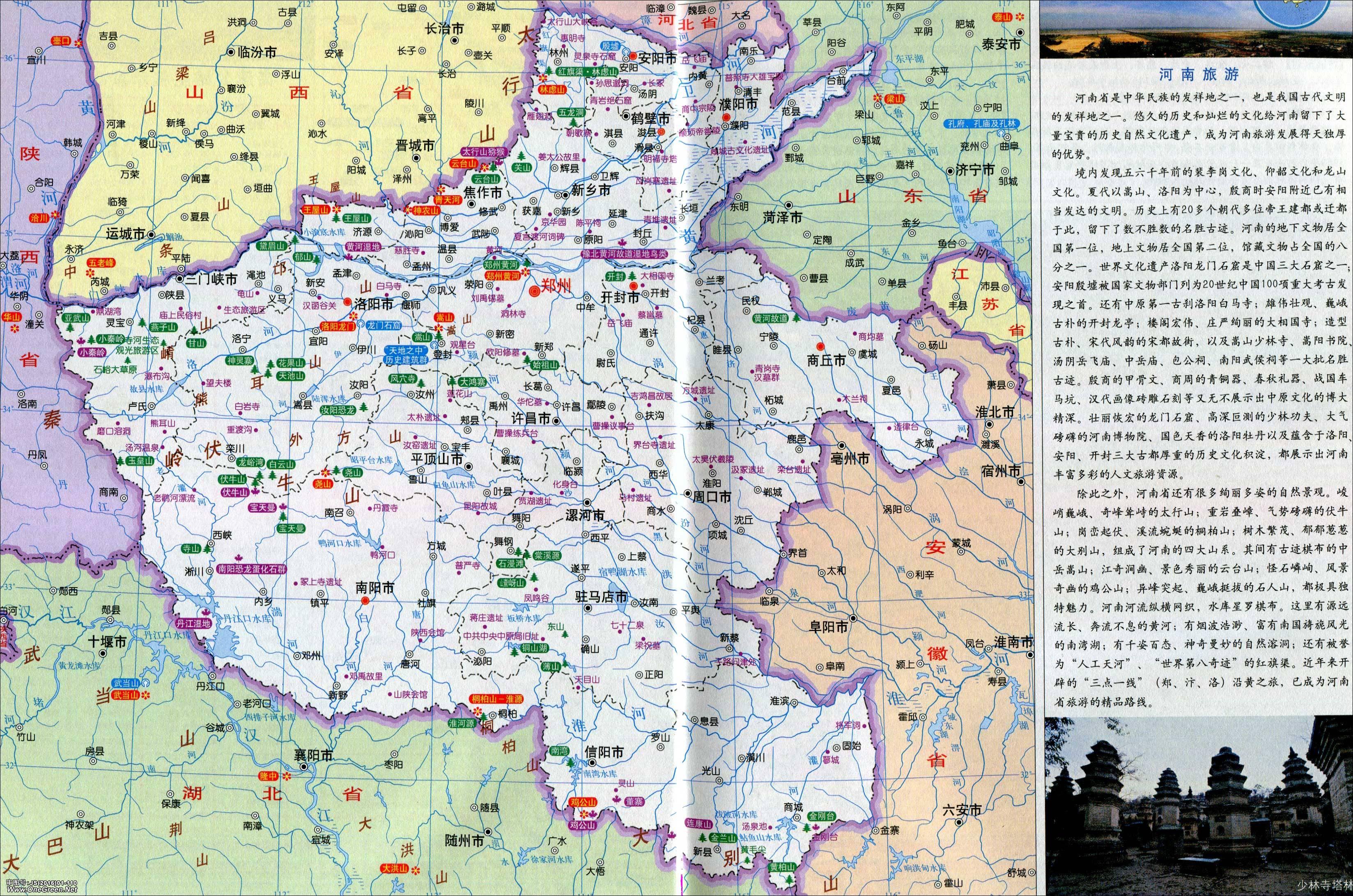 河南省旅游地图图片