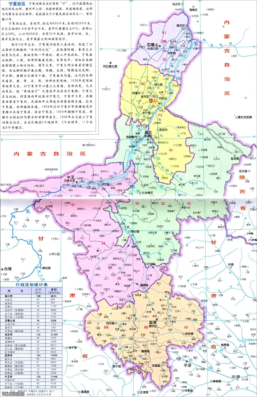 宁夏政区地图高清版