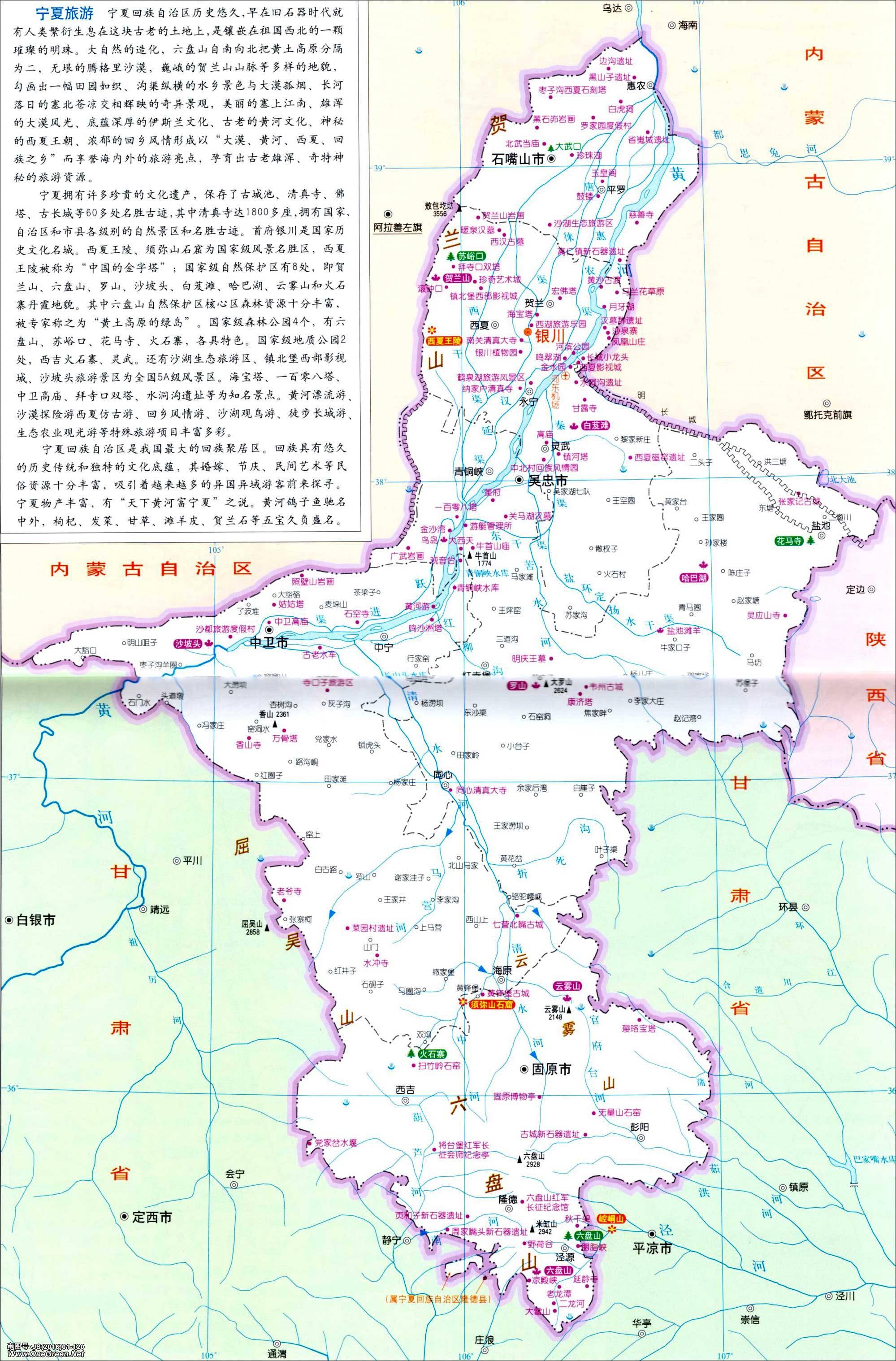 宁夏旅游地图