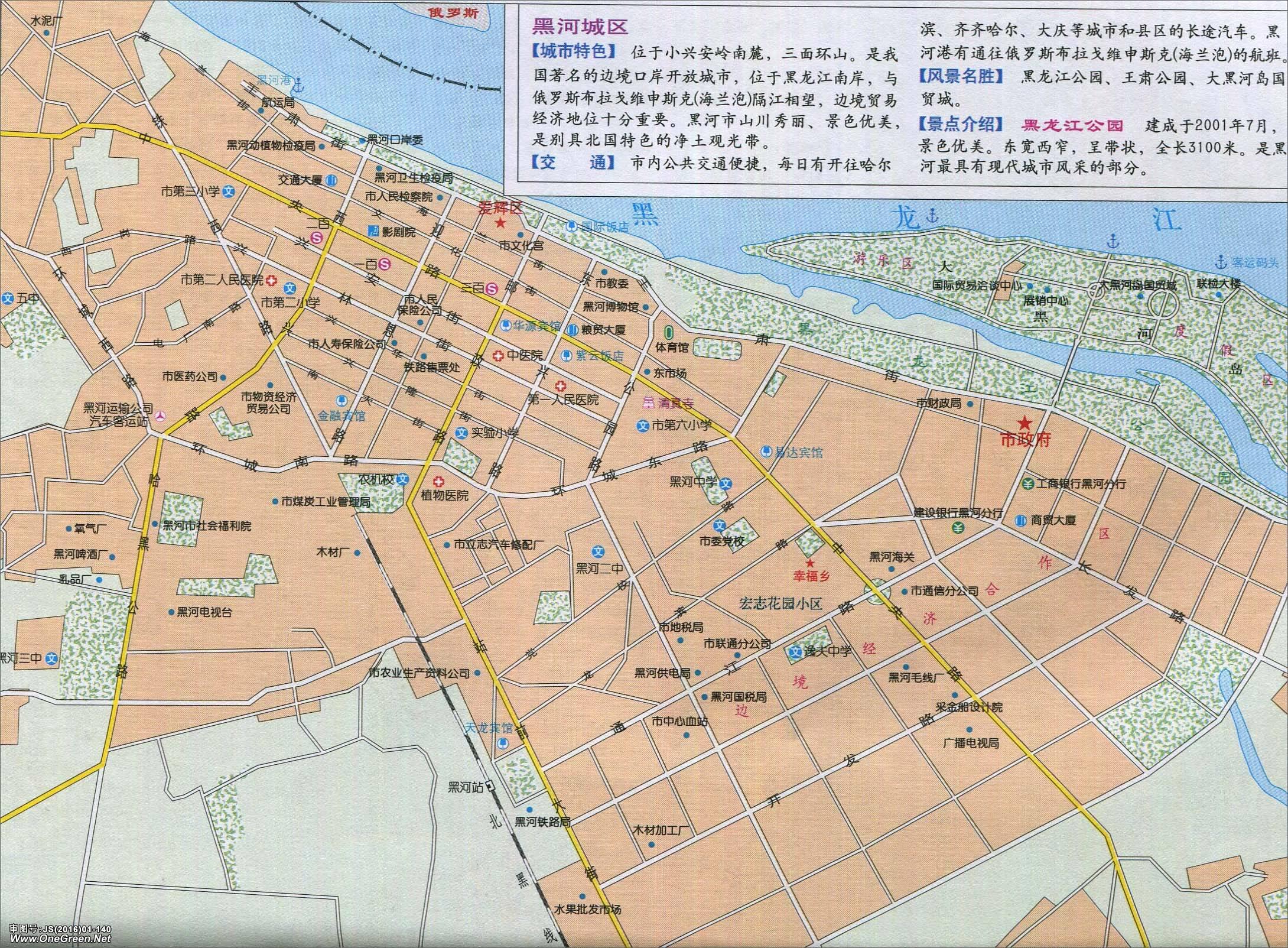 黑河城区地图