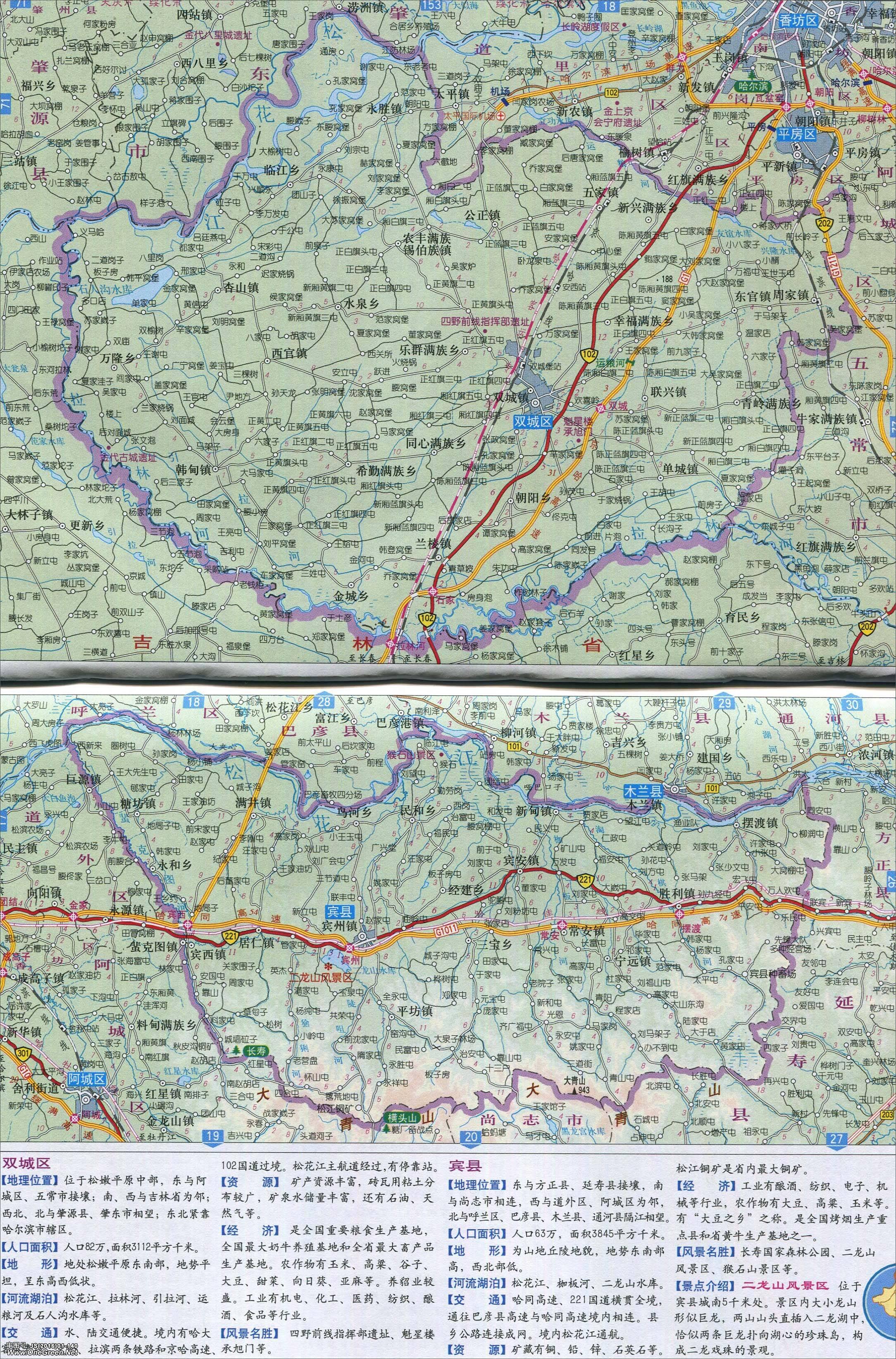 中国各地 | 返回首页 栏目导航:哈尔滨  黑河  齐齐哈尔  鸡西  鹤岗