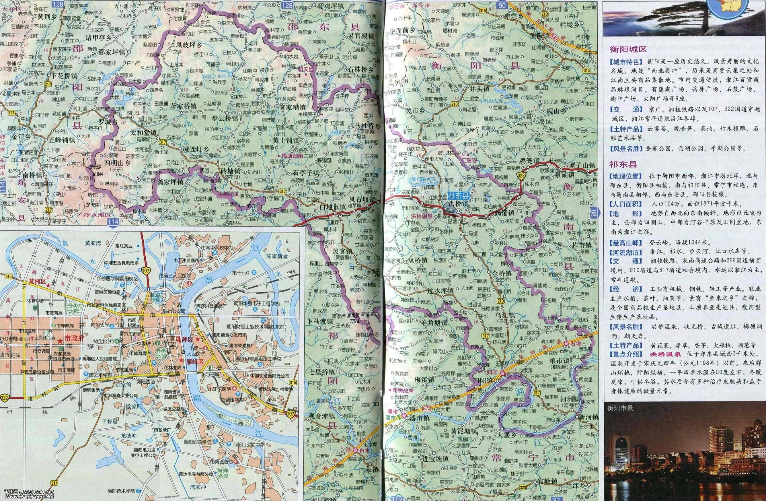 湖南长沙市地图全图_衡阳城区_祁东县地图_衡阳地图库_地图窝
