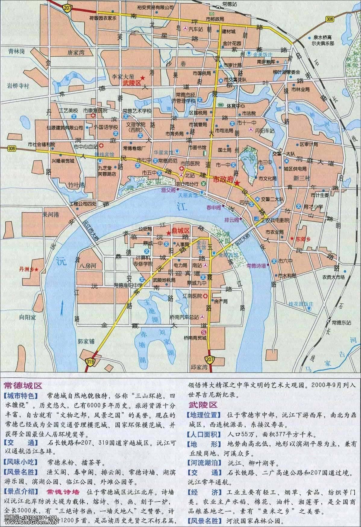 常德城区地图图片