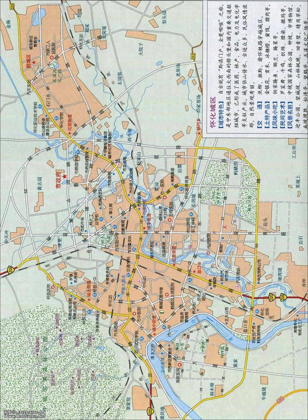 怀化城区地图