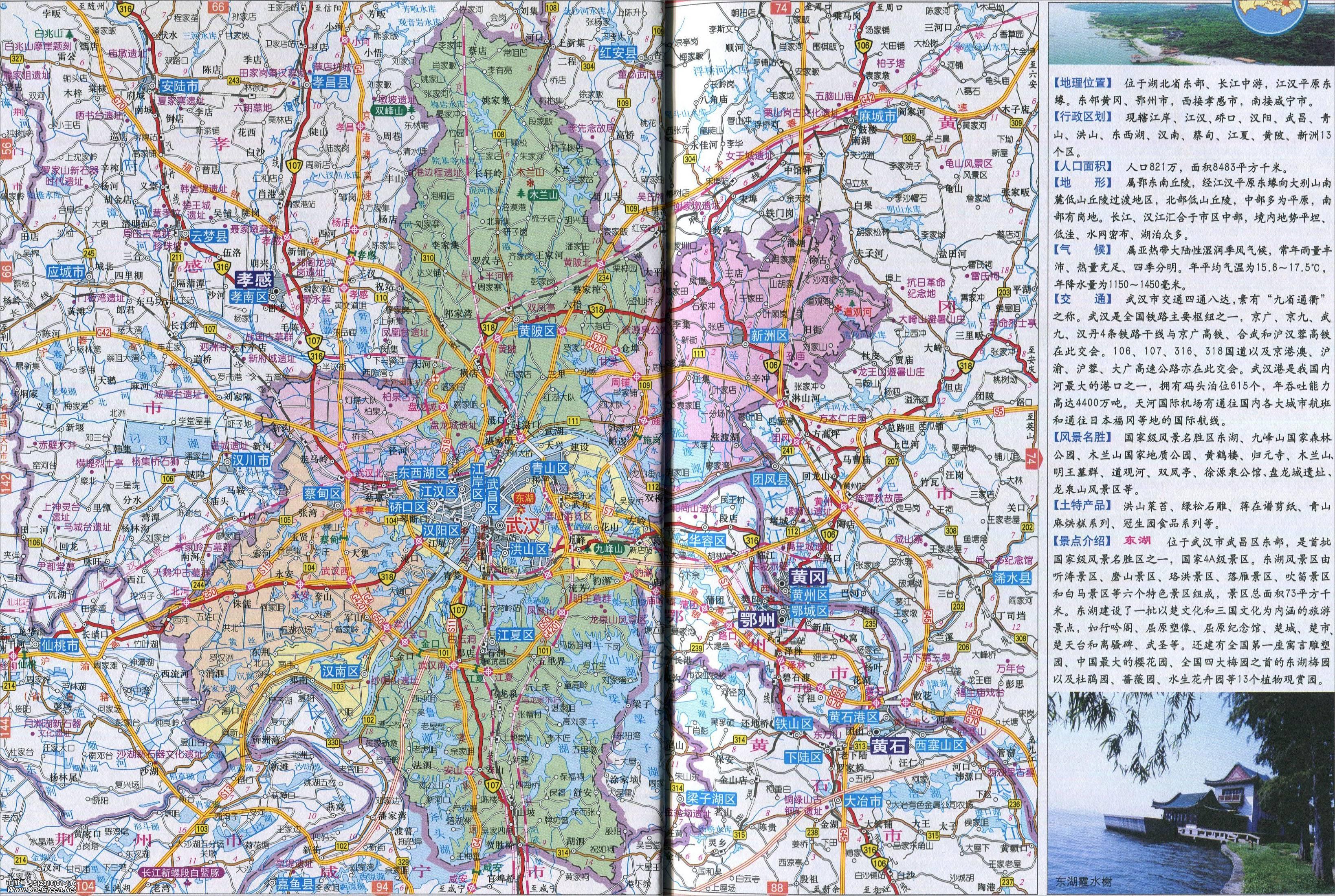 中国地图湖北恩施_武汉市地图高清版_武汉地图库_地图窝