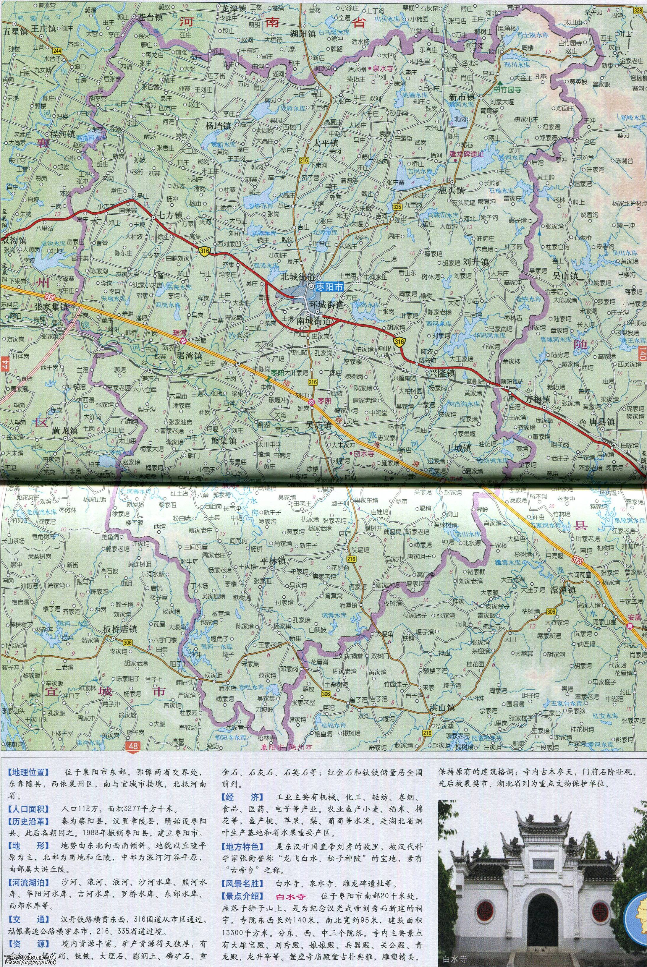 枣阳市地图