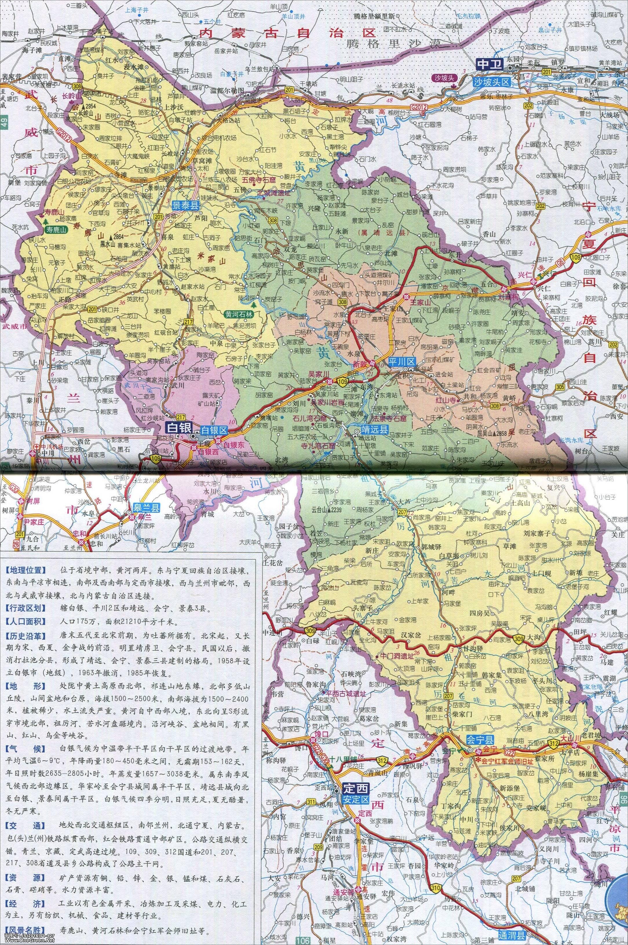 甘肃省临夏市_白银市地图_白银地图库_地图窝