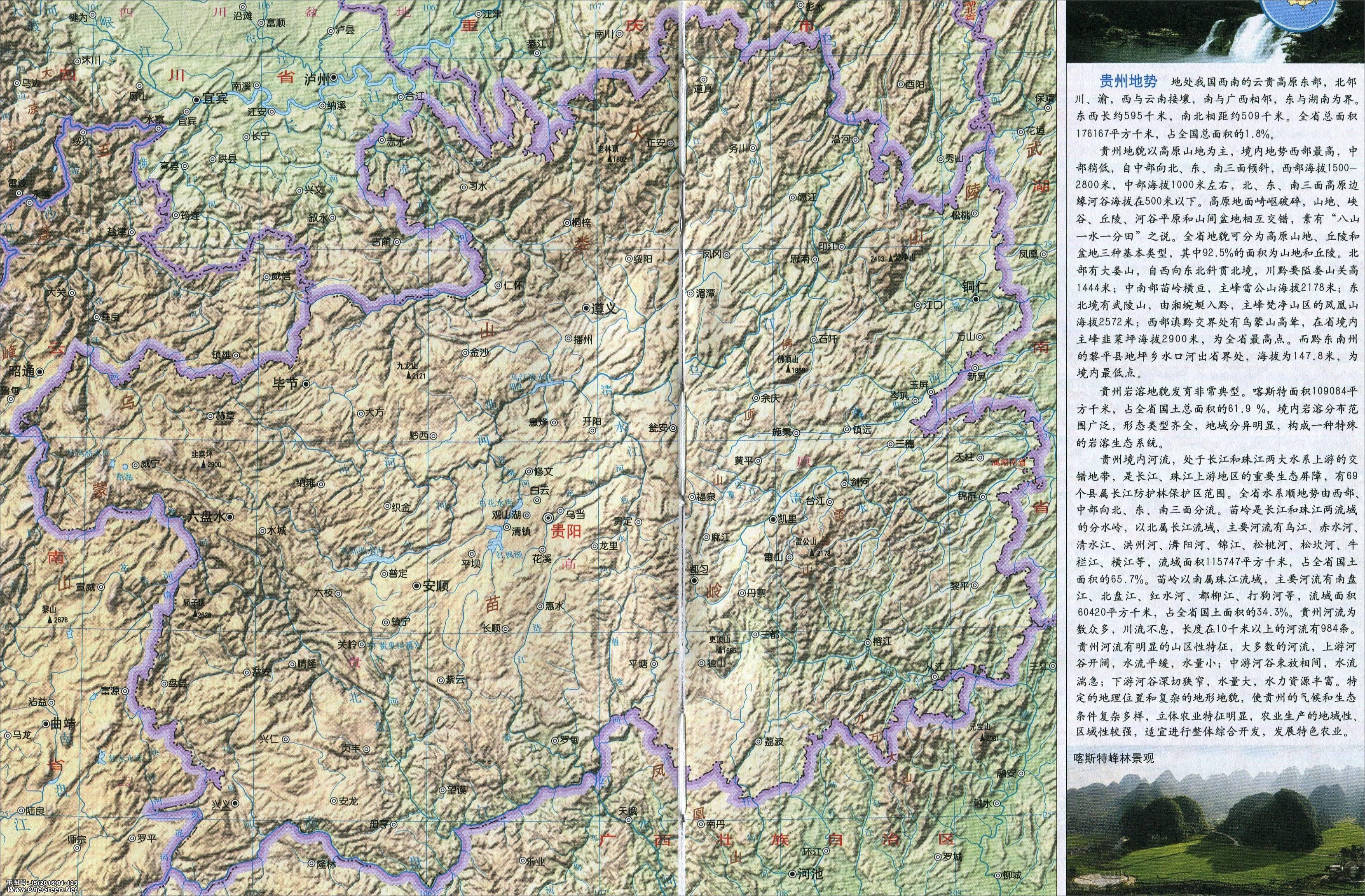 贵州高速公路地图