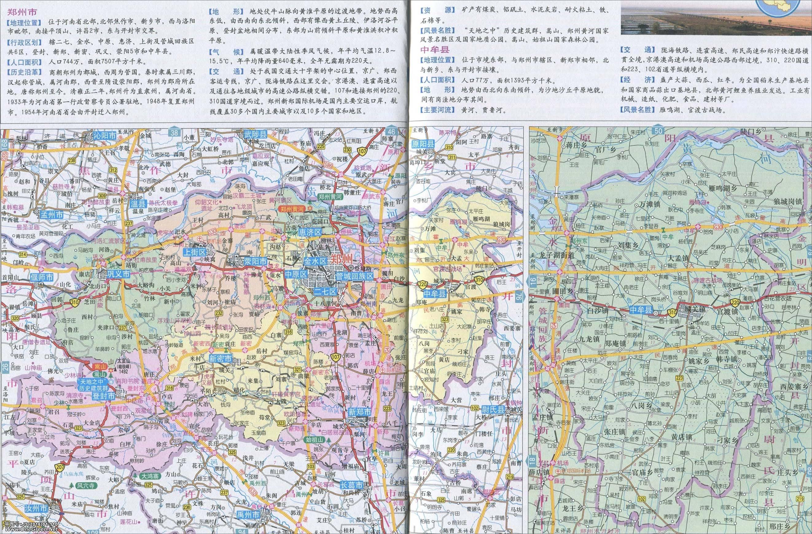 三门峡地图_郑州市地图高清版_郑州地图库_地图窝