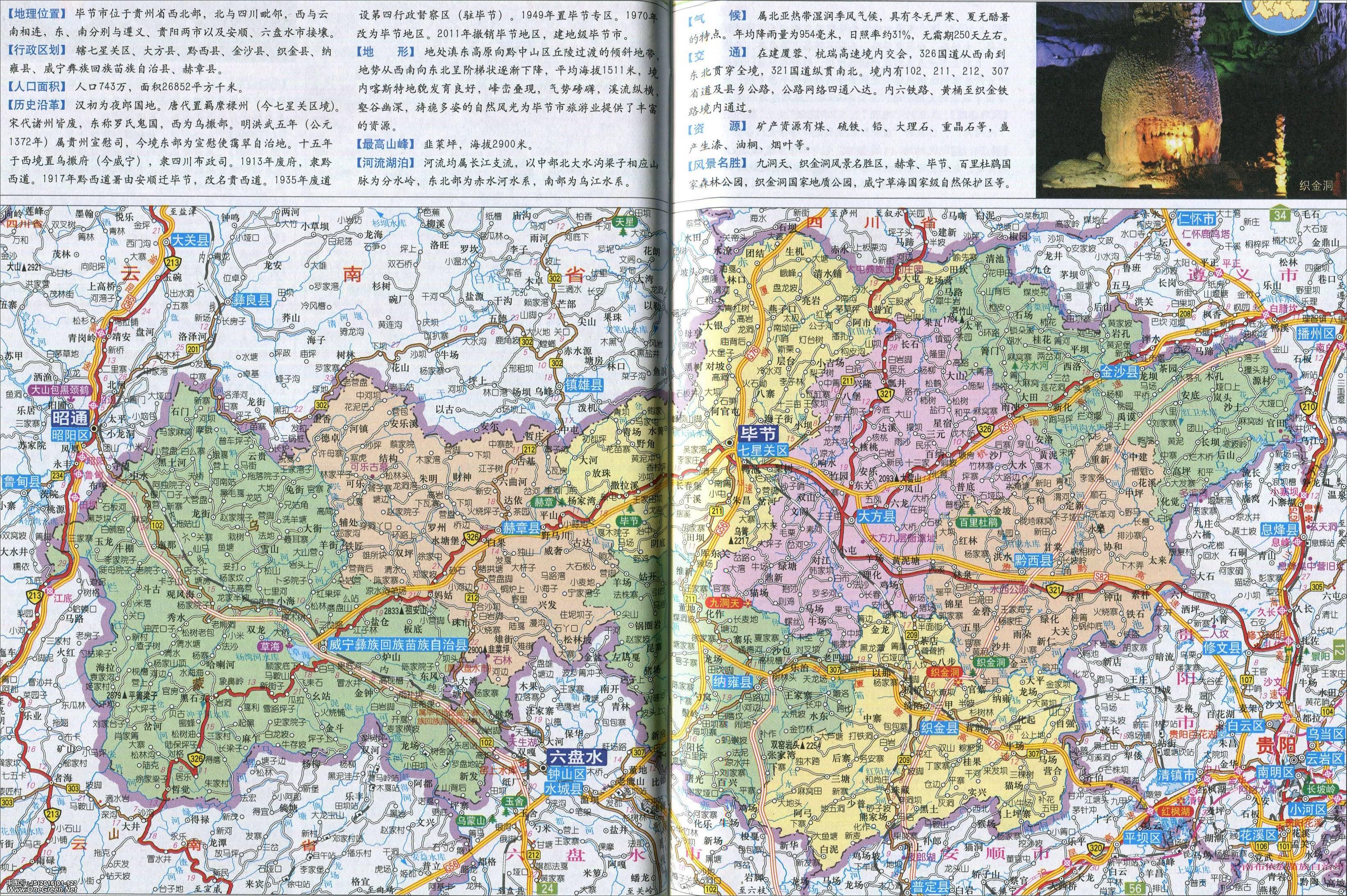 毕节市地图高清版
