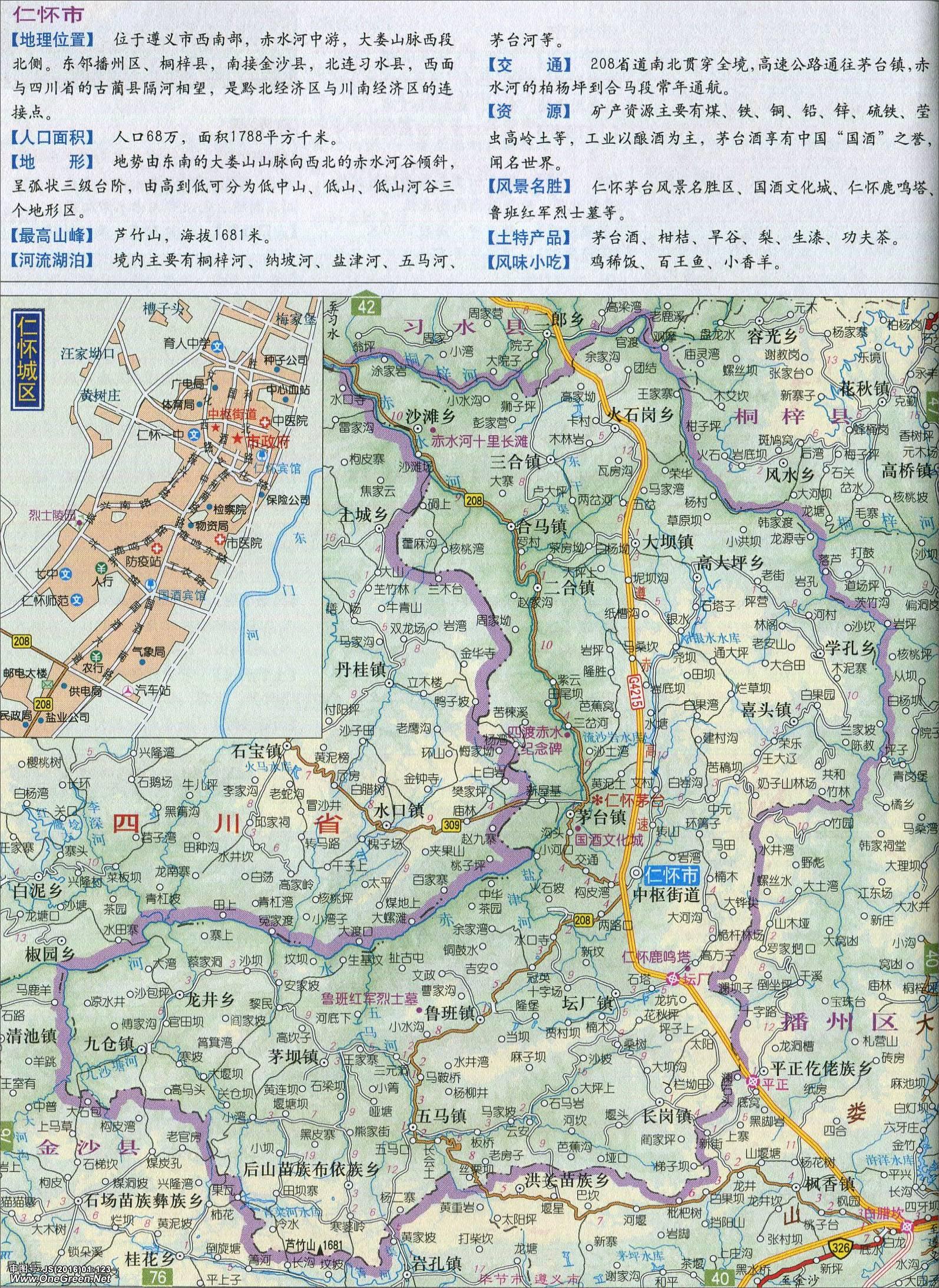 地图库 中国地图 贵州 遵义 >> 仁怀市地图                  相关图片
