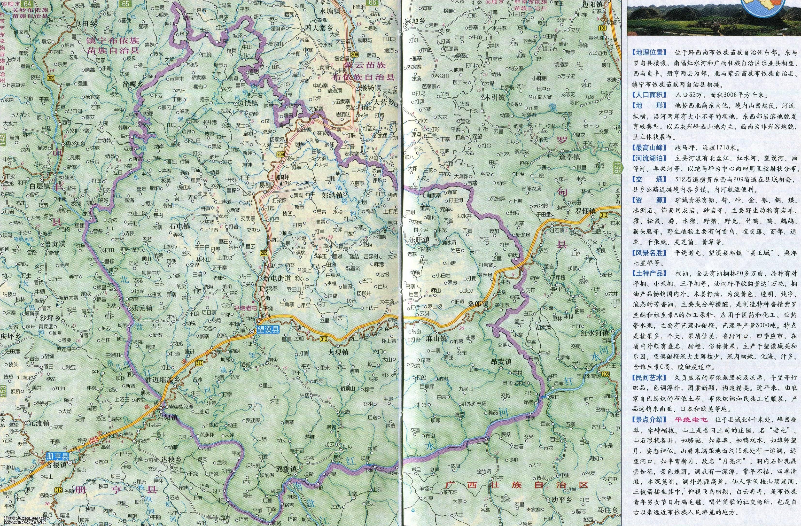 望谟县地图