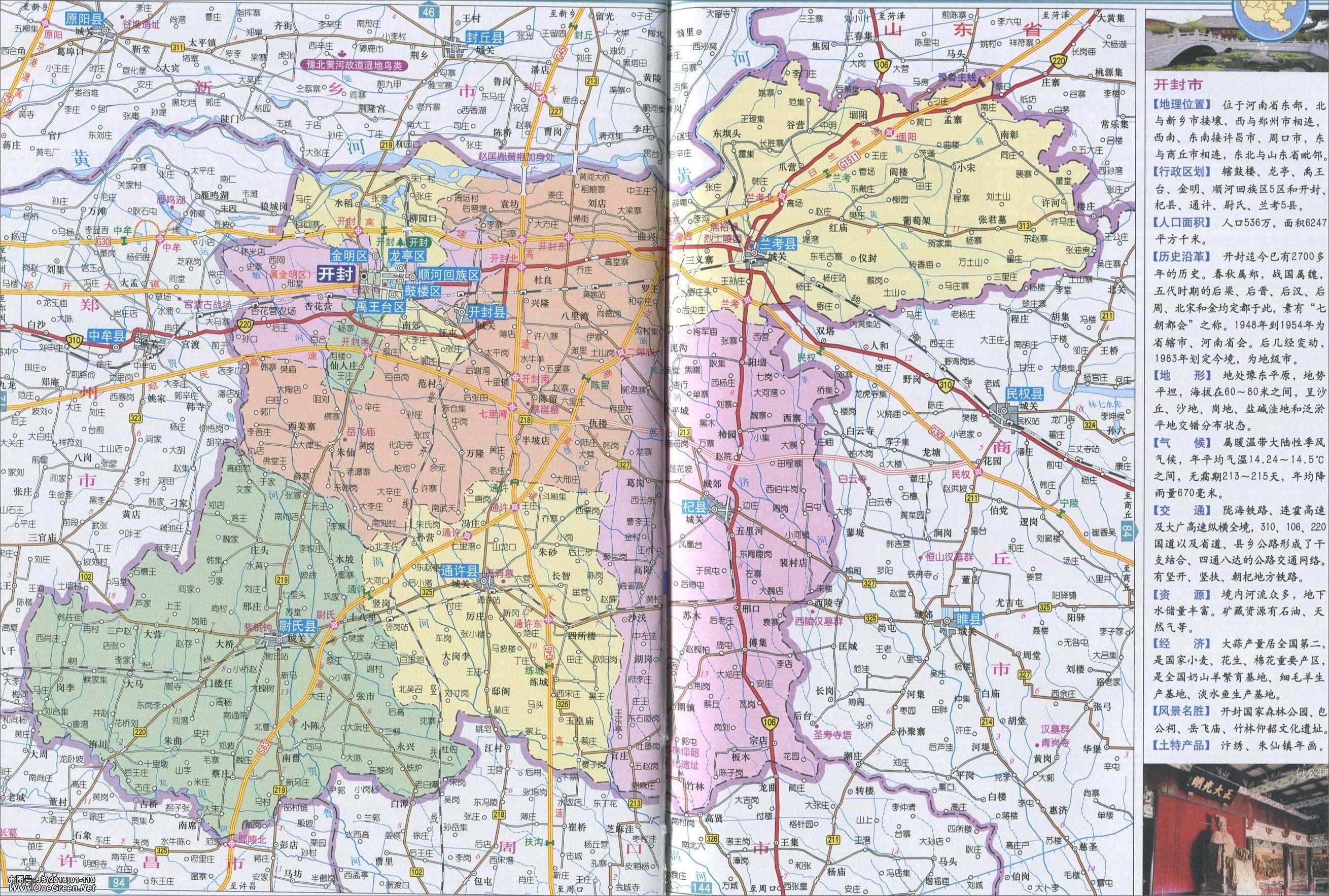 开封市地图高清版