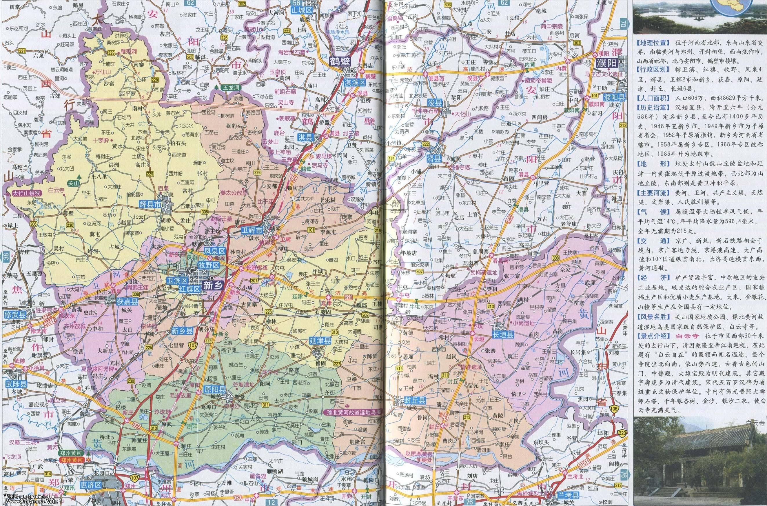 新乡市地图高清版