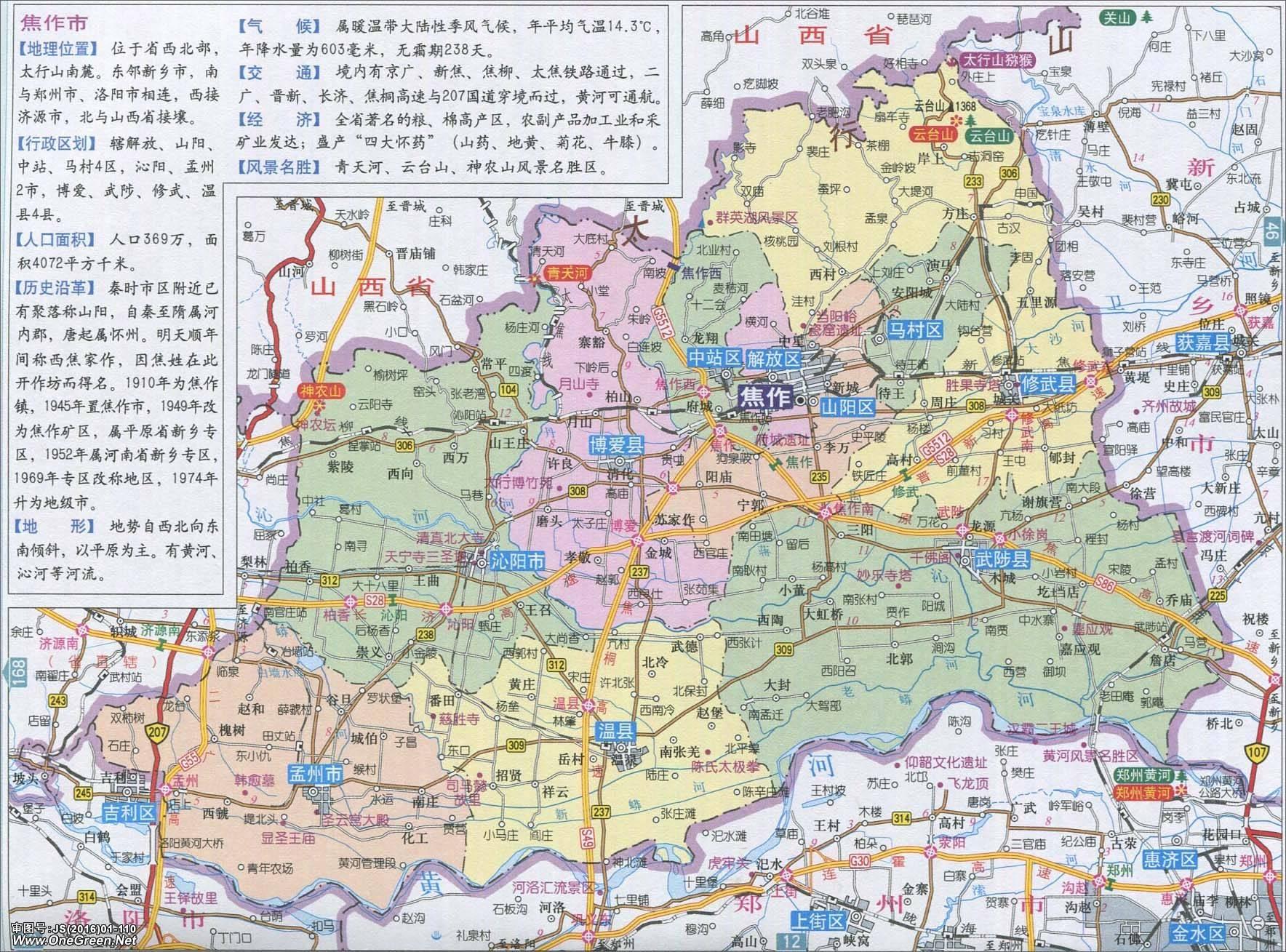 焦作市地图高清版