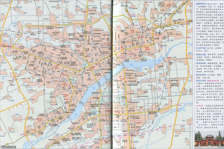 洛阳市城区地图