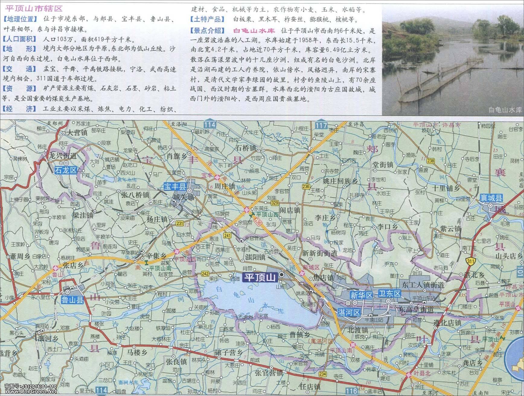 东区 湛河区 石龙区地图图片