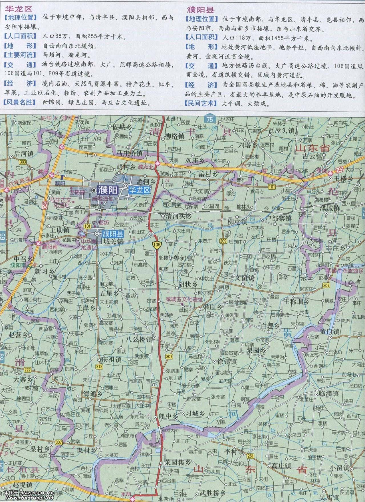 华龙区 濮阳县地图