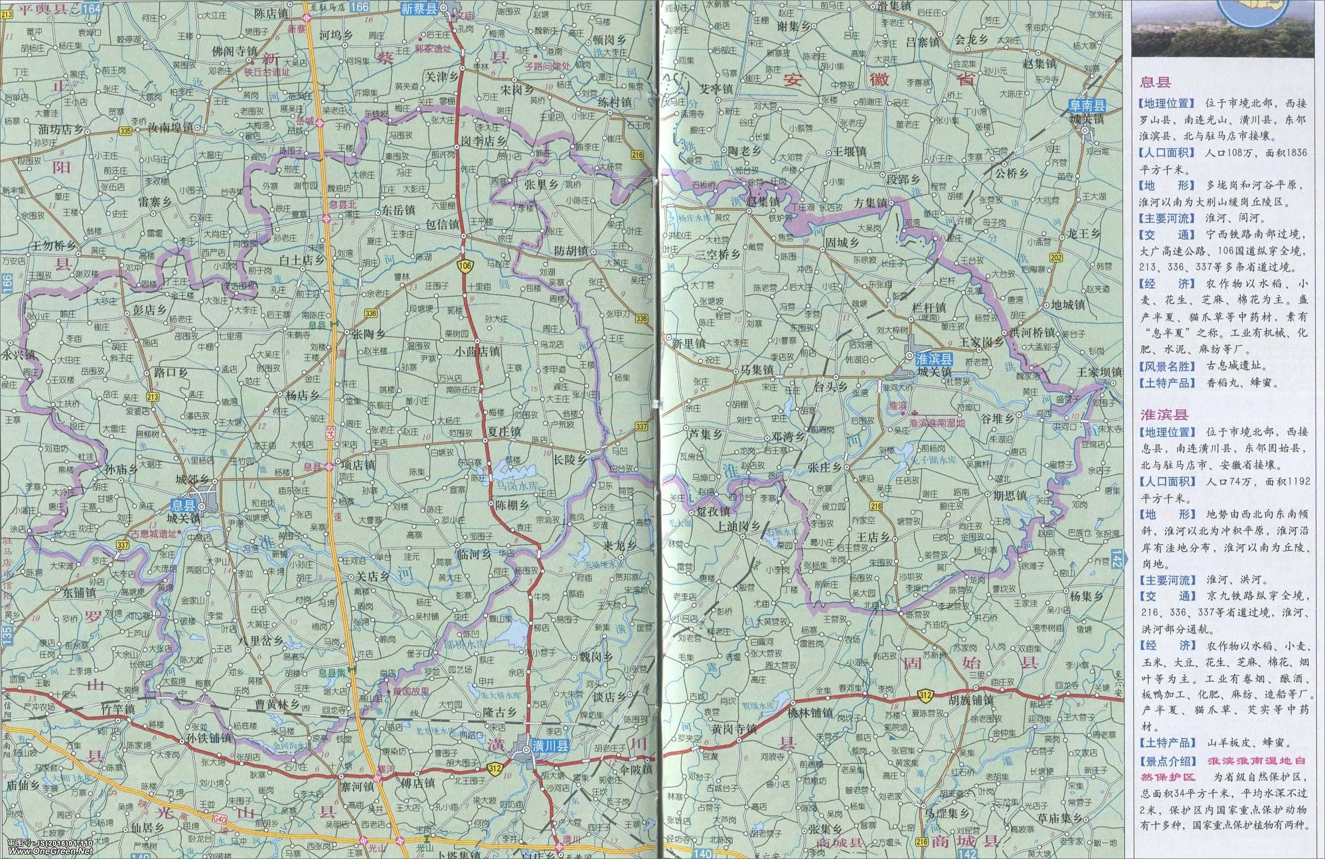 息县 淮滨县地图