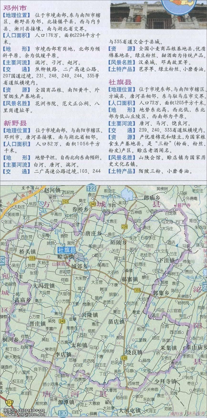 社旗县乡镇高清地图