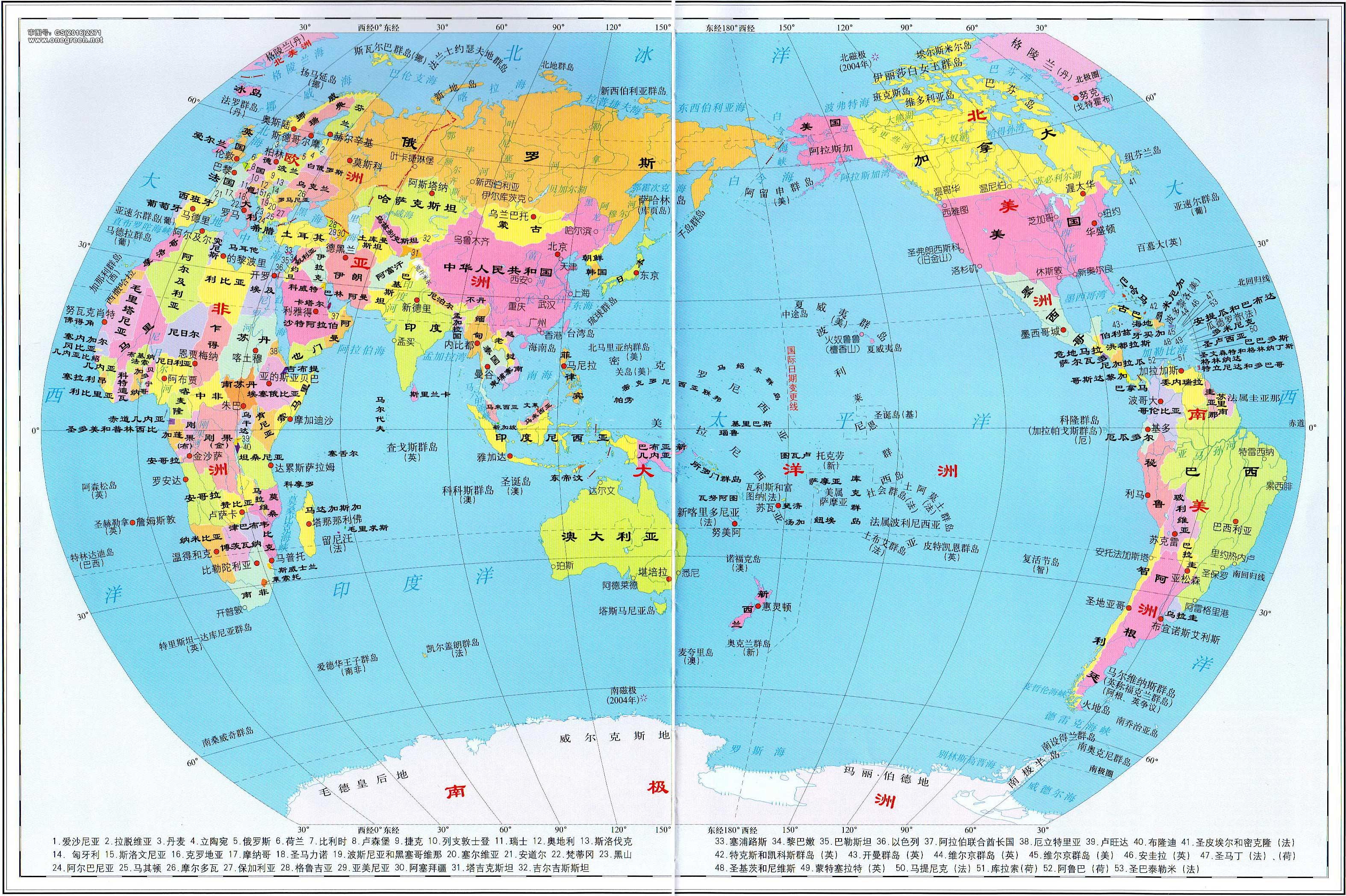 世界地图(政区版)