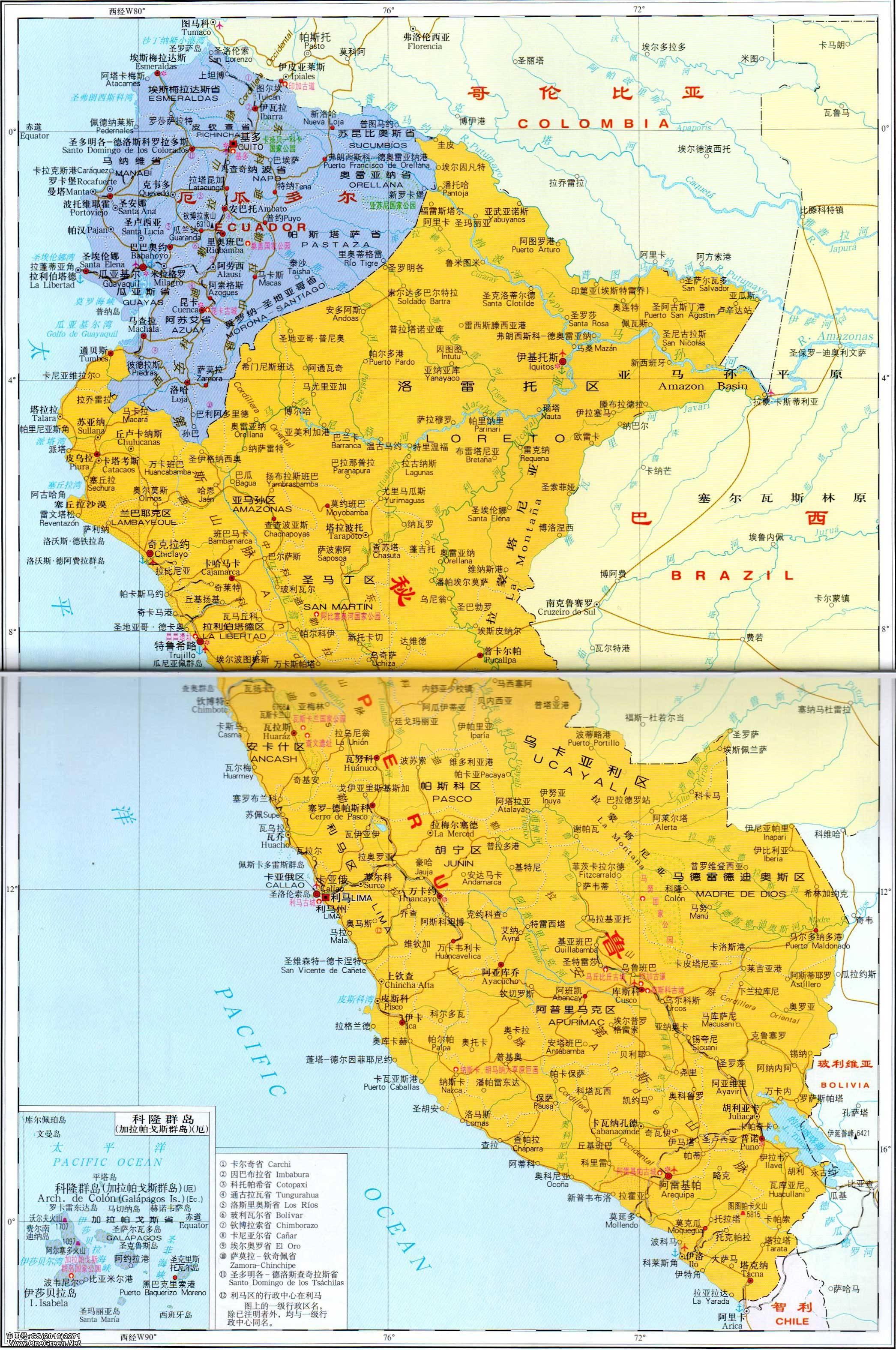 秘鲁高清中文版地图图片