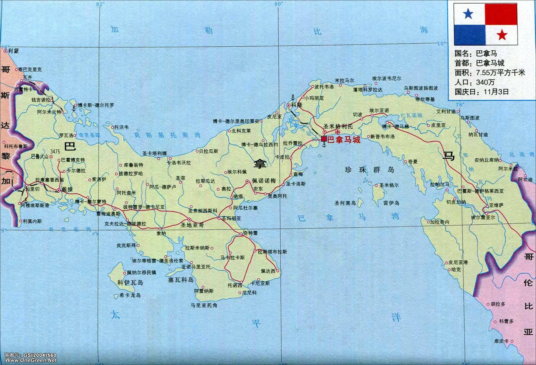 地图库 世界地图 北美洲 巴拿马 >> 巴拿马高清中文全图    世界各国