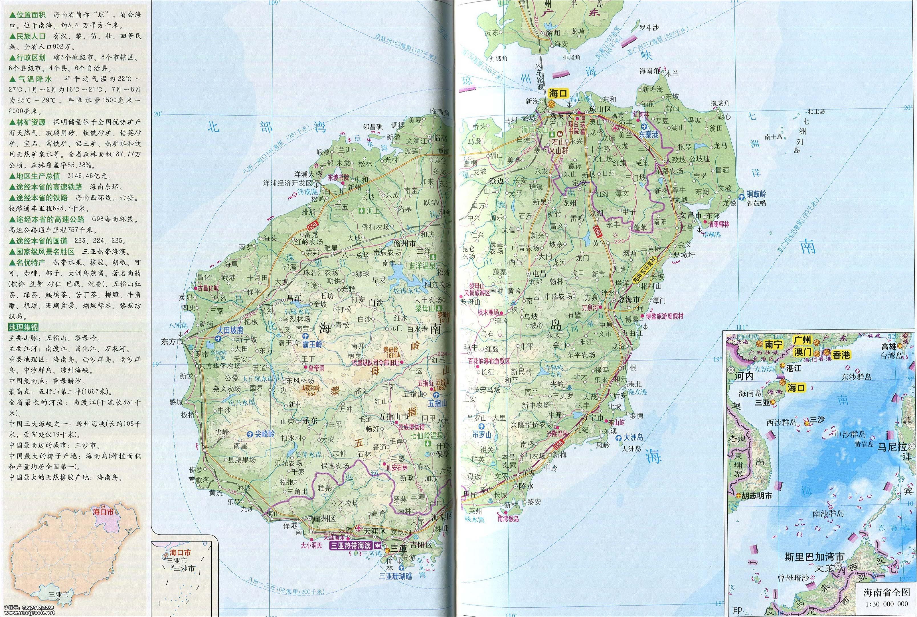 海南省地图地形版