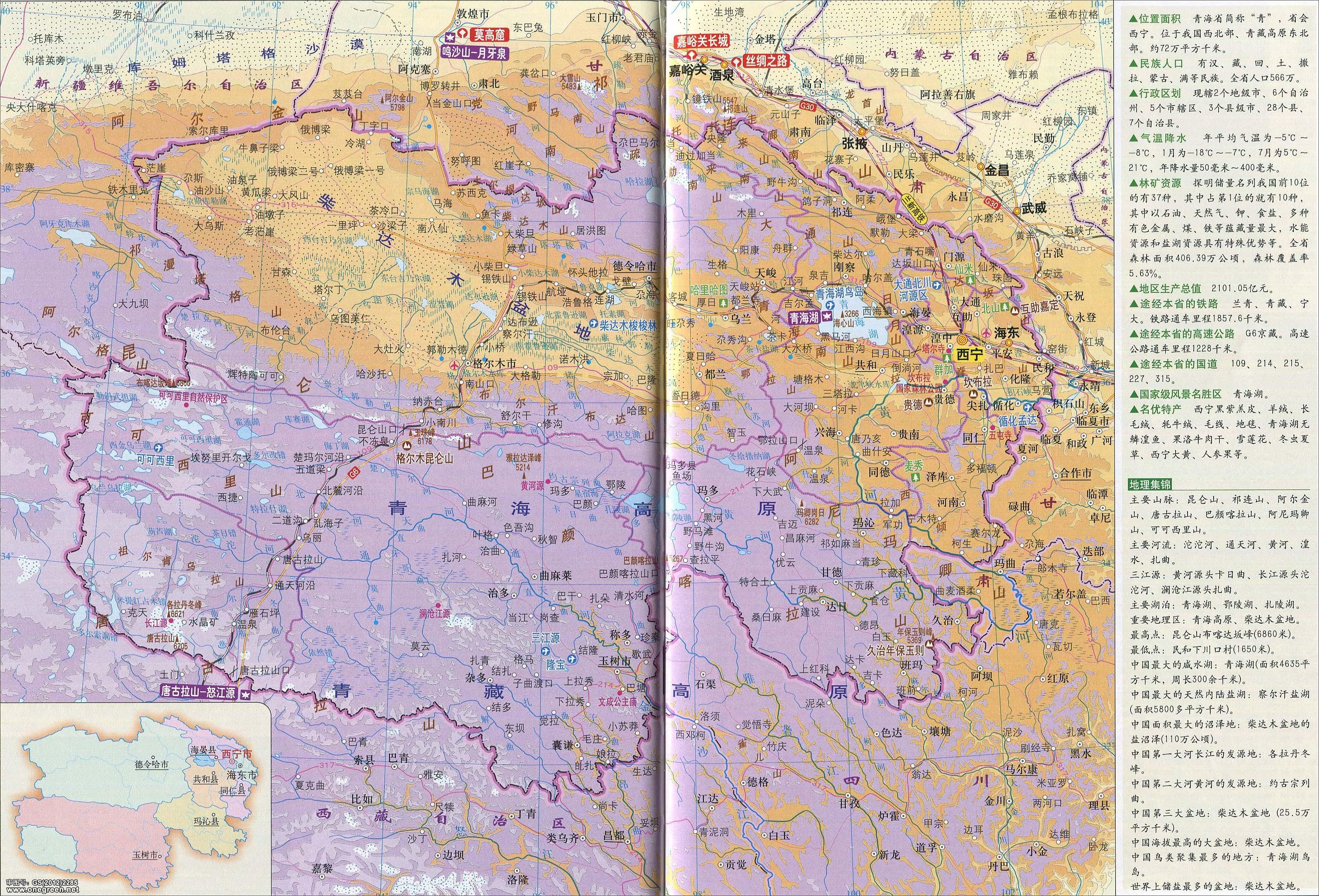 青海省地图地形版