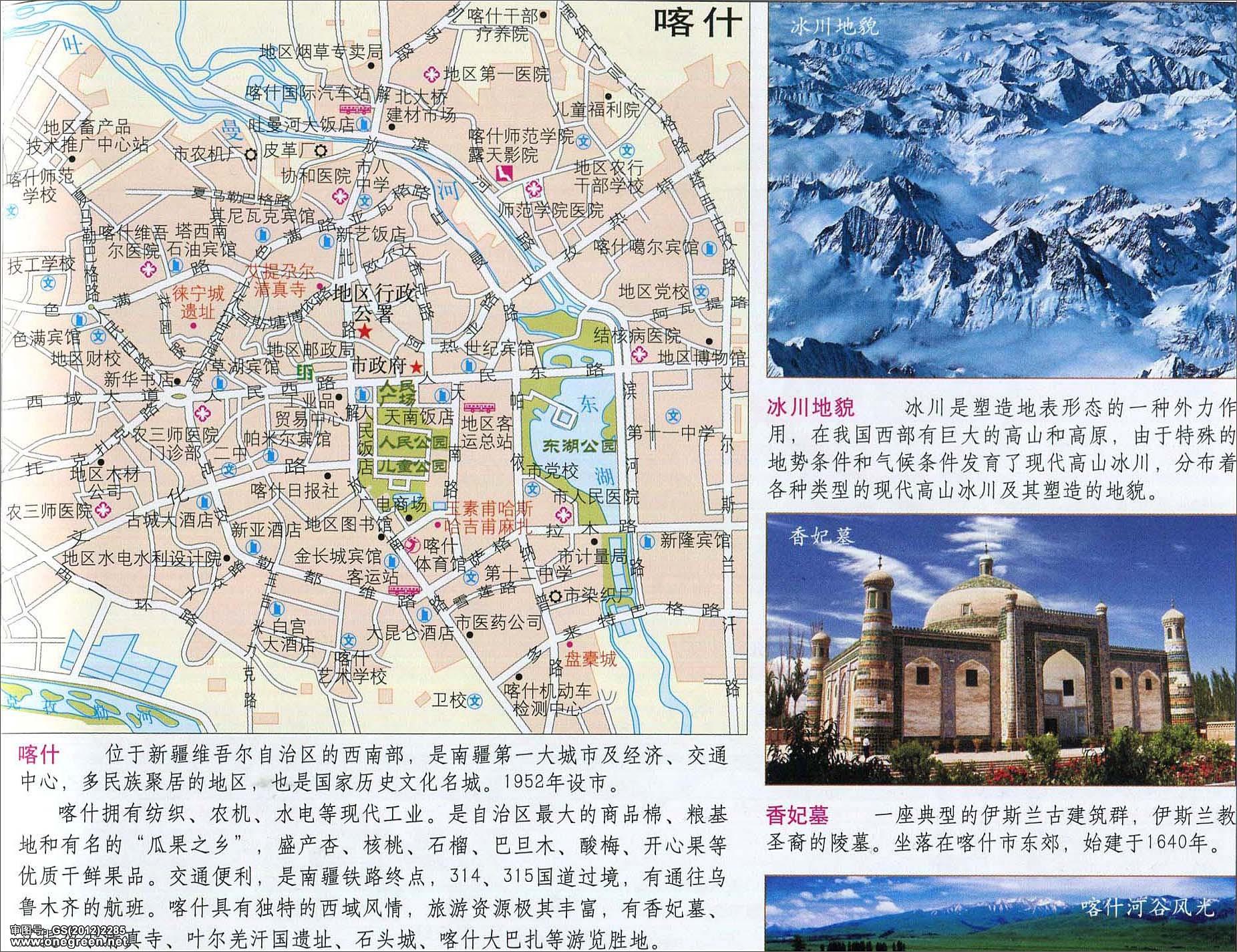 喀什地图地形版图片