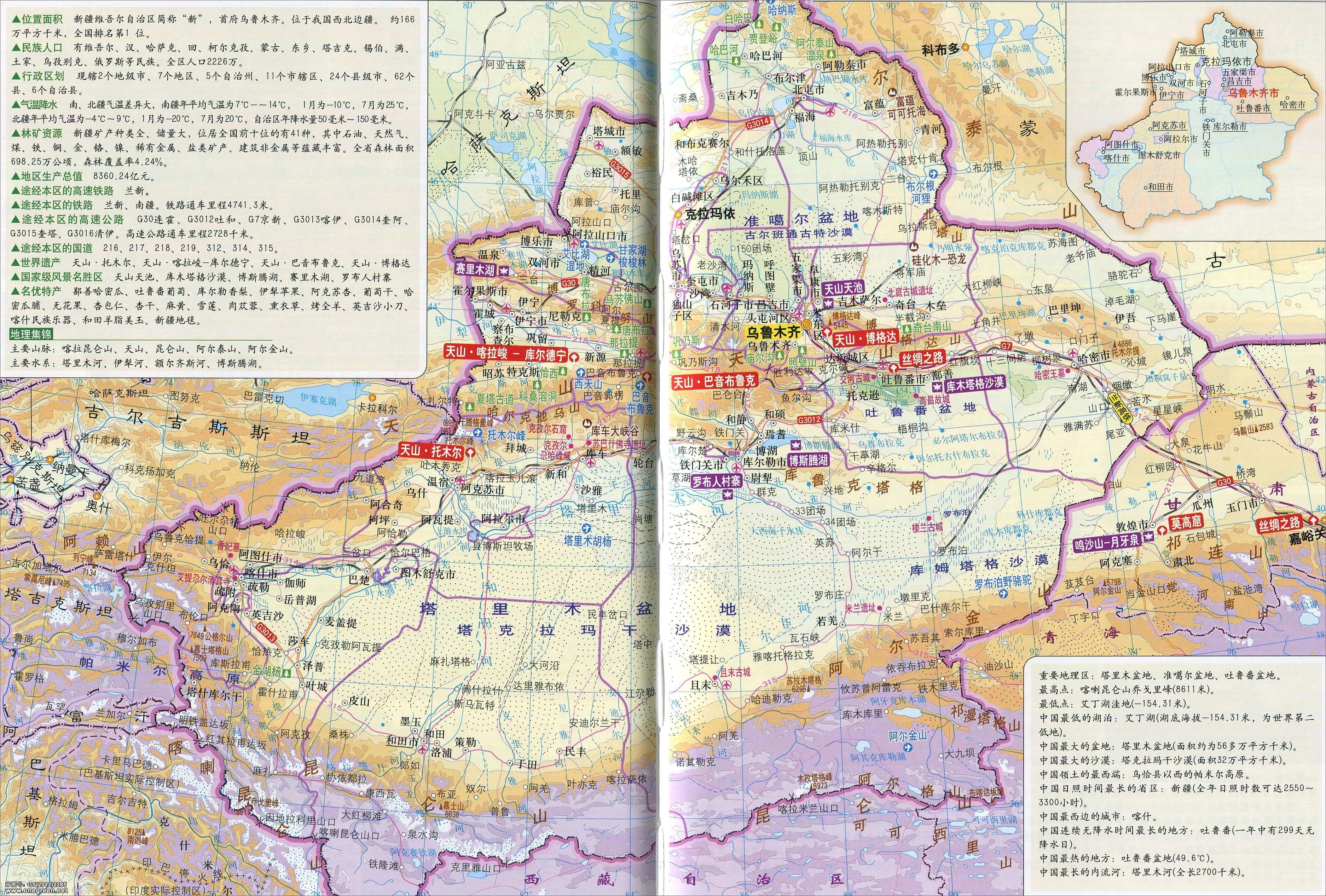 贵州省政区图_新疆地图地形版_新疆地图库_地图窝