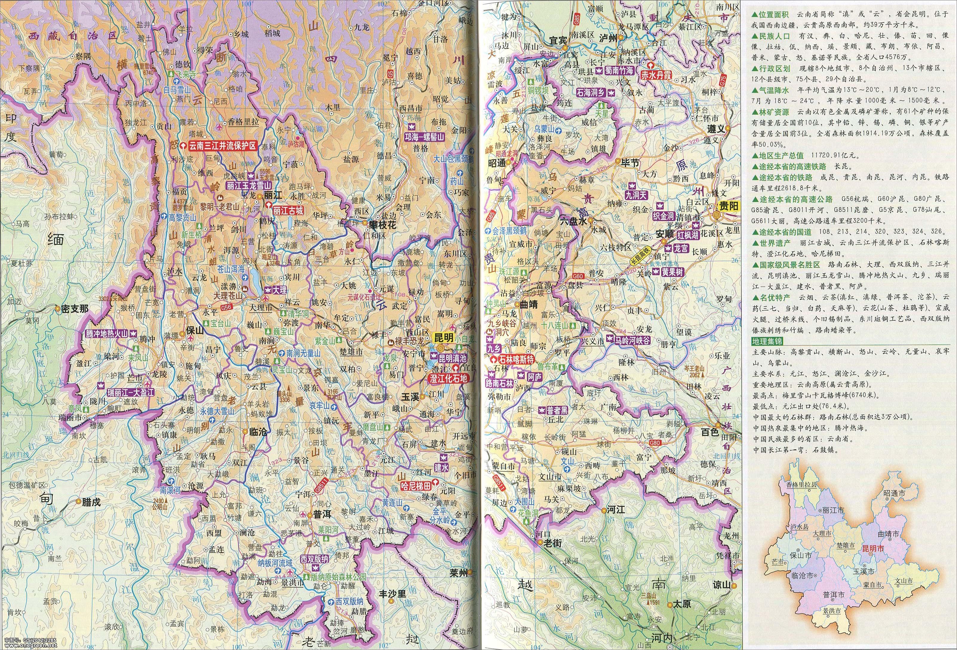 云南地图地形版
