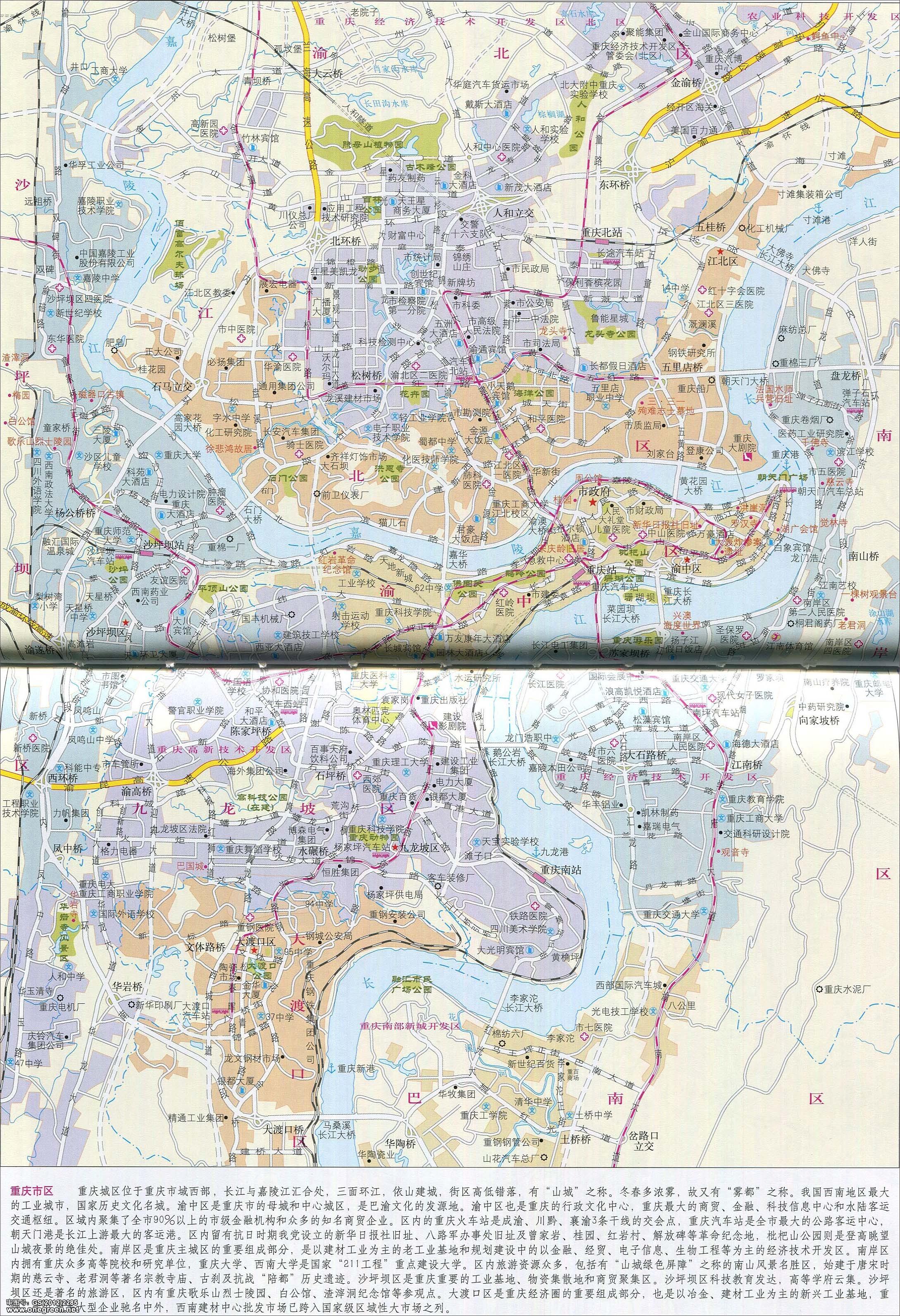 重庆城区地图地形版
