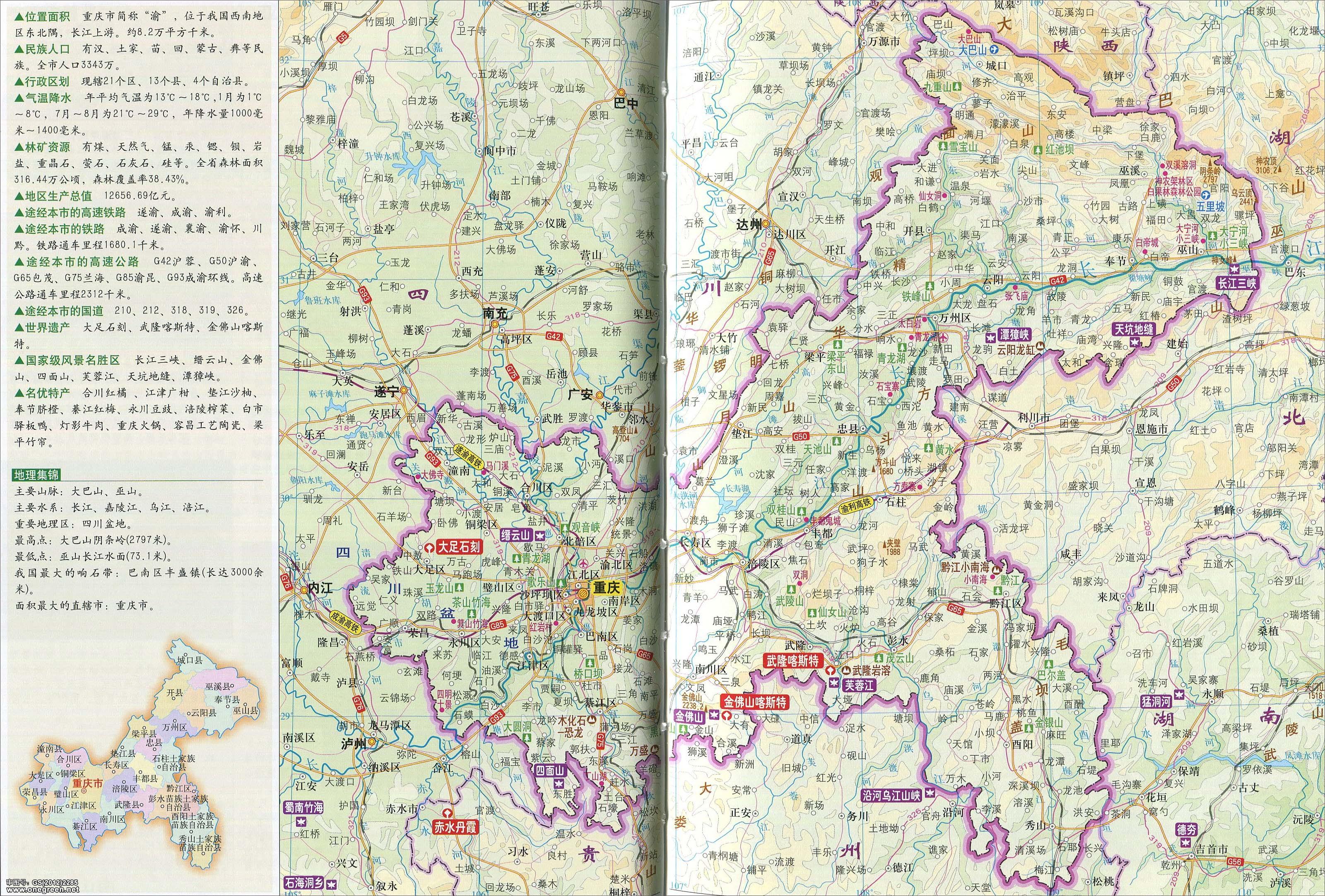 重庆地图地形版