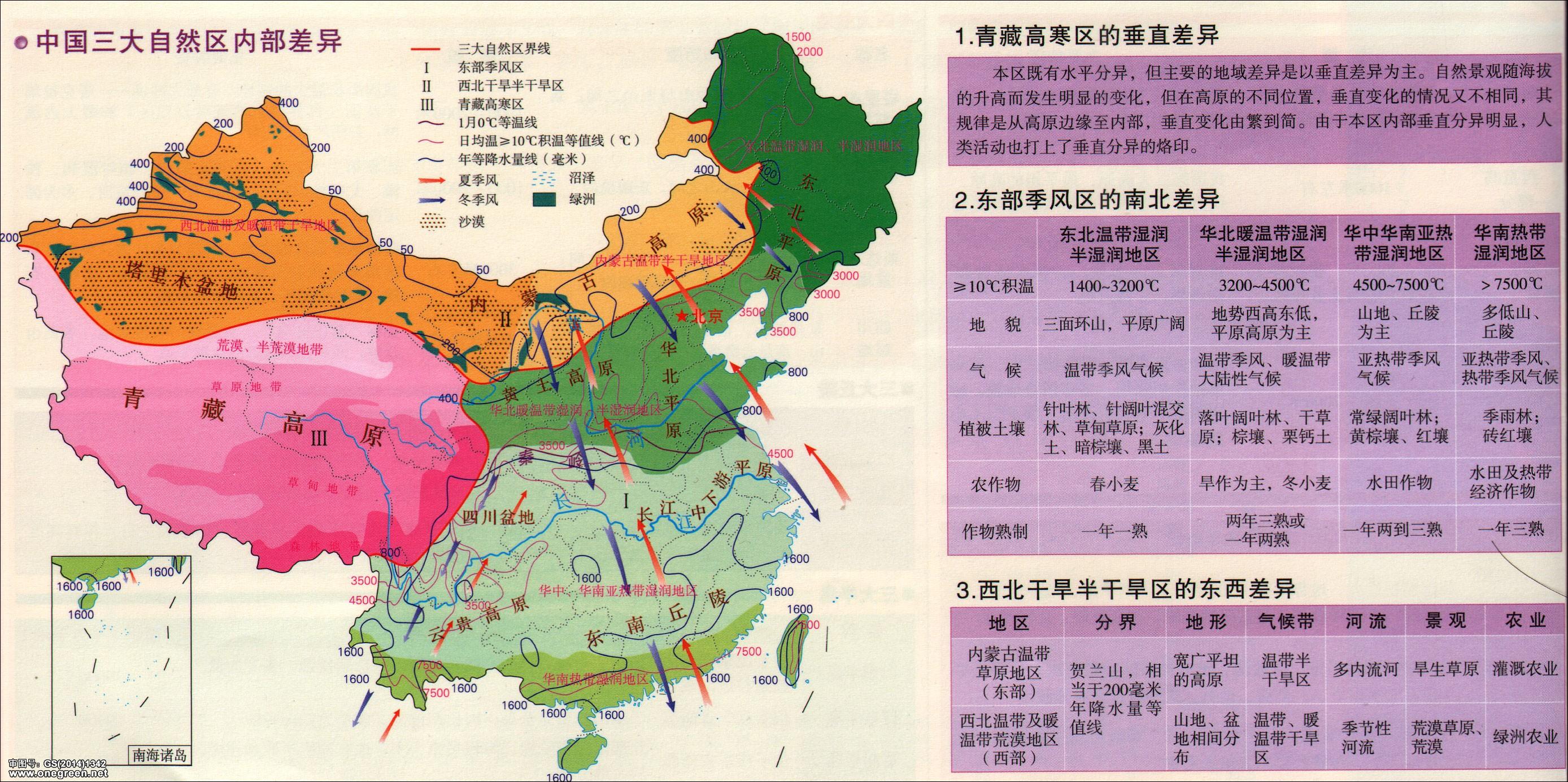 中国地理三大阶梯图_中国三大自然区内部差异_中国地理地图库_地图窝