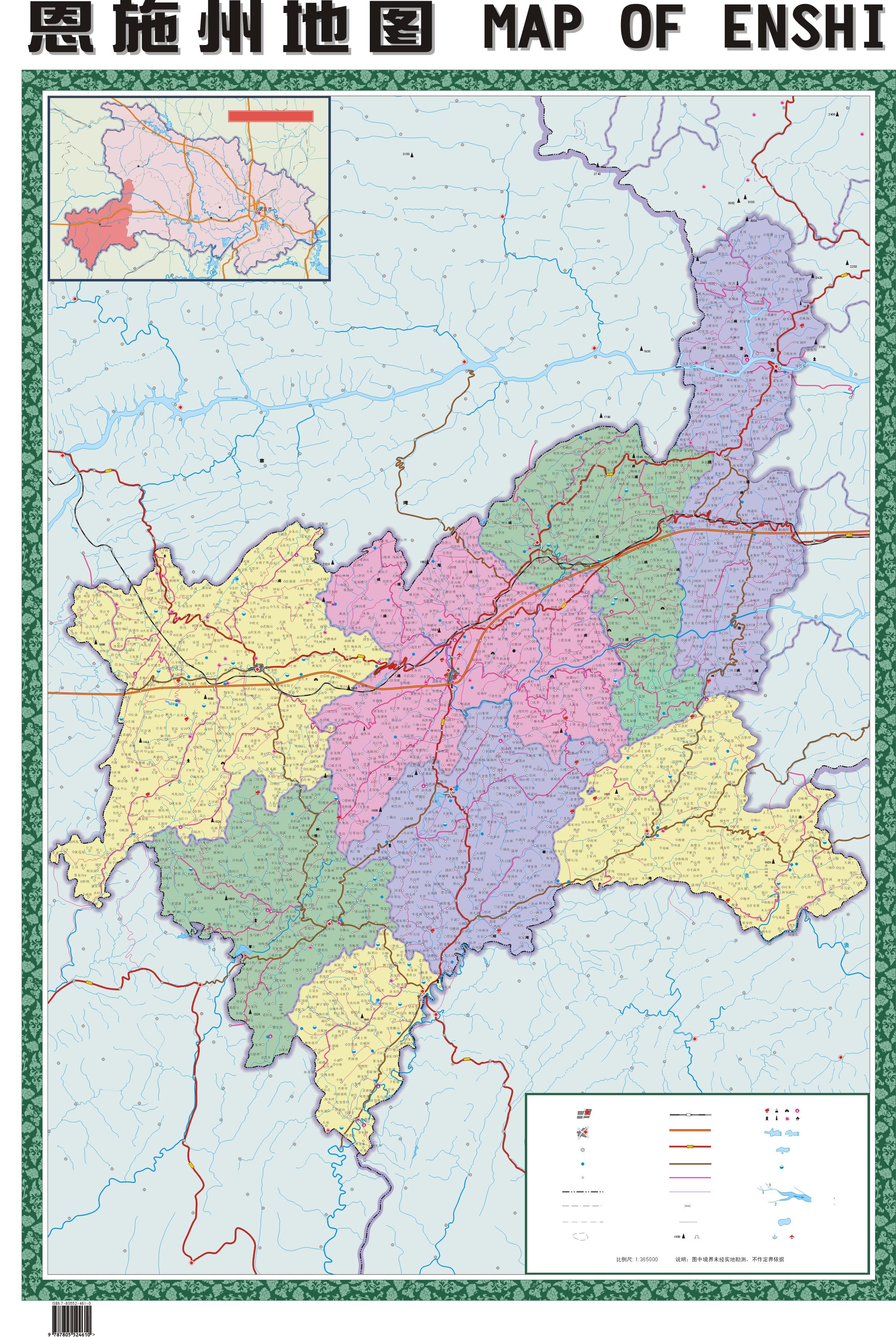 恩施州地图(挂图)图片