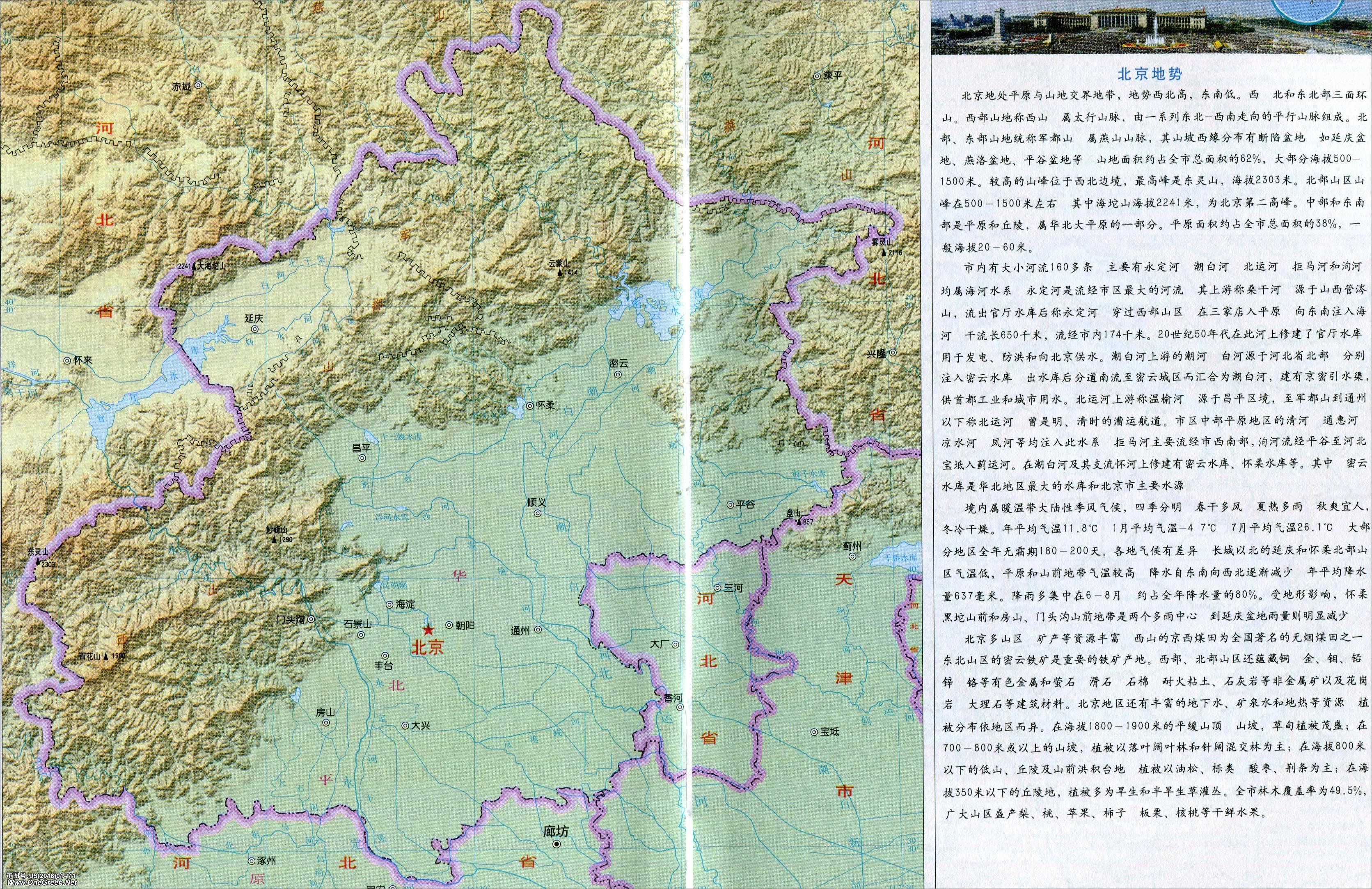 北京地图全图高清版
