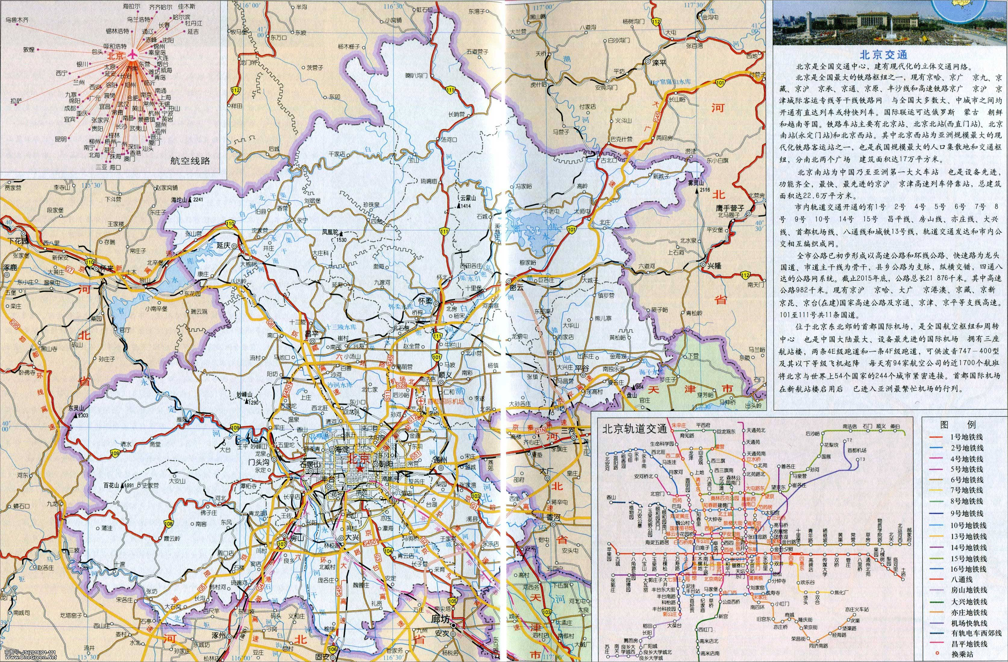 北京市区地图
